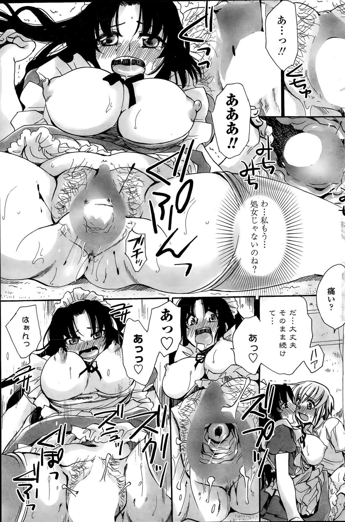 Watashi to Kimi ? to... 76