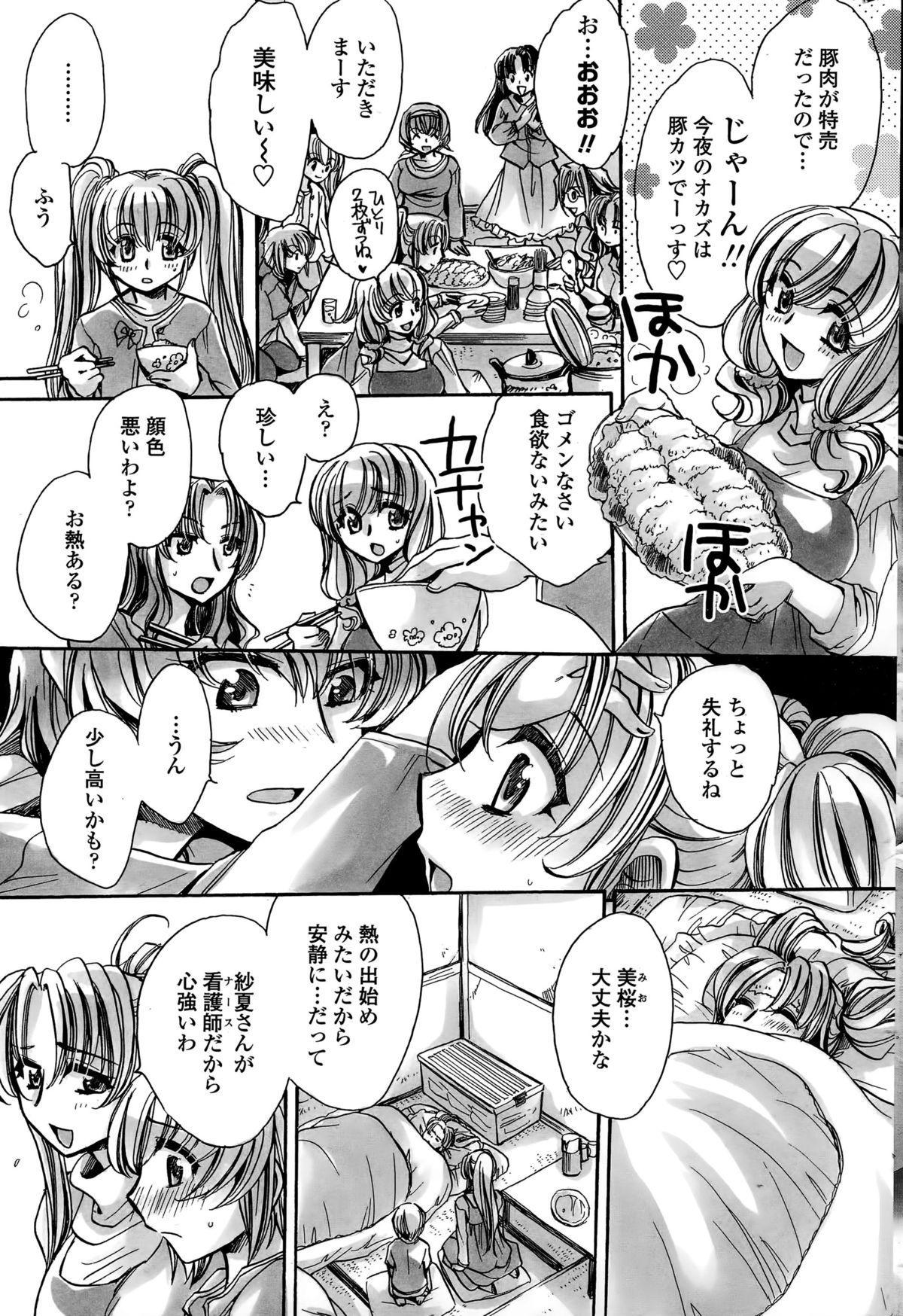 Watashi to Kimi ? to... 82