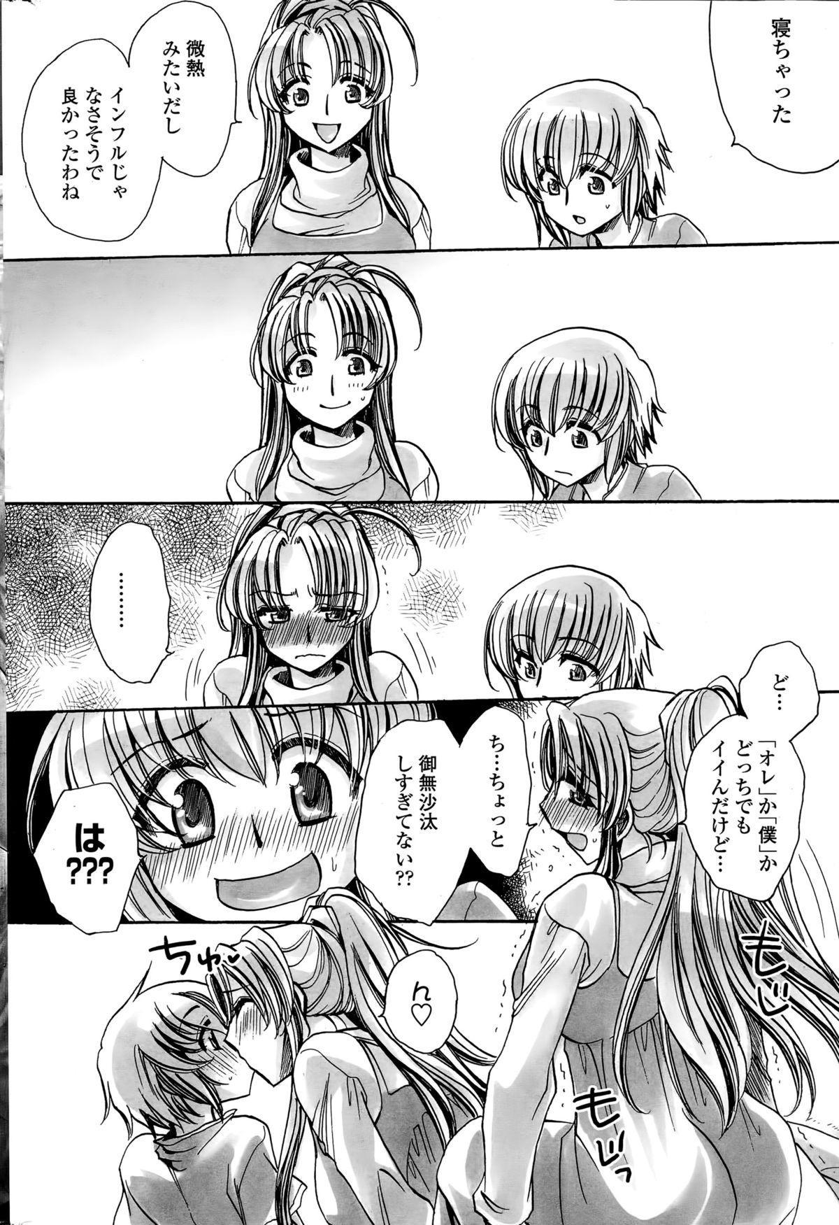 Watashi to Kimi ? to... 83