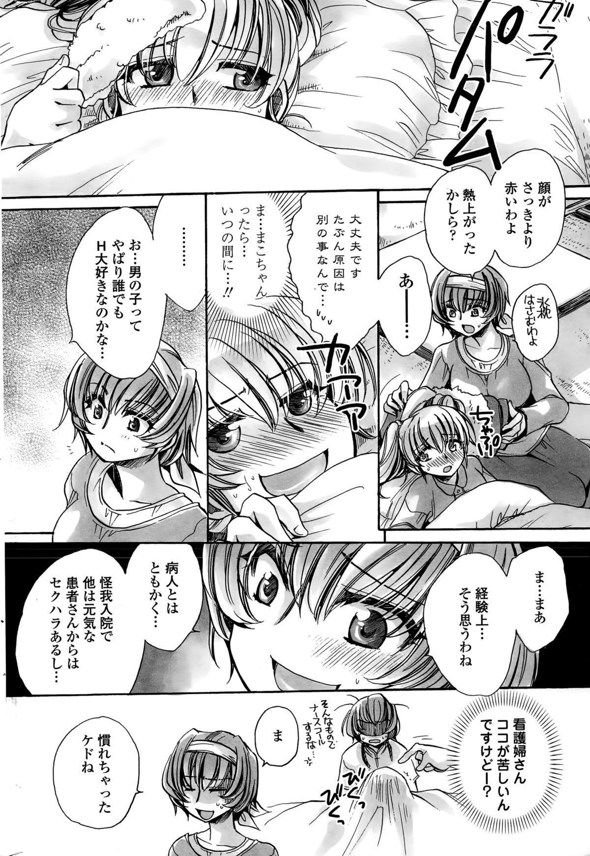 Watashi to Kimi ? to... 89