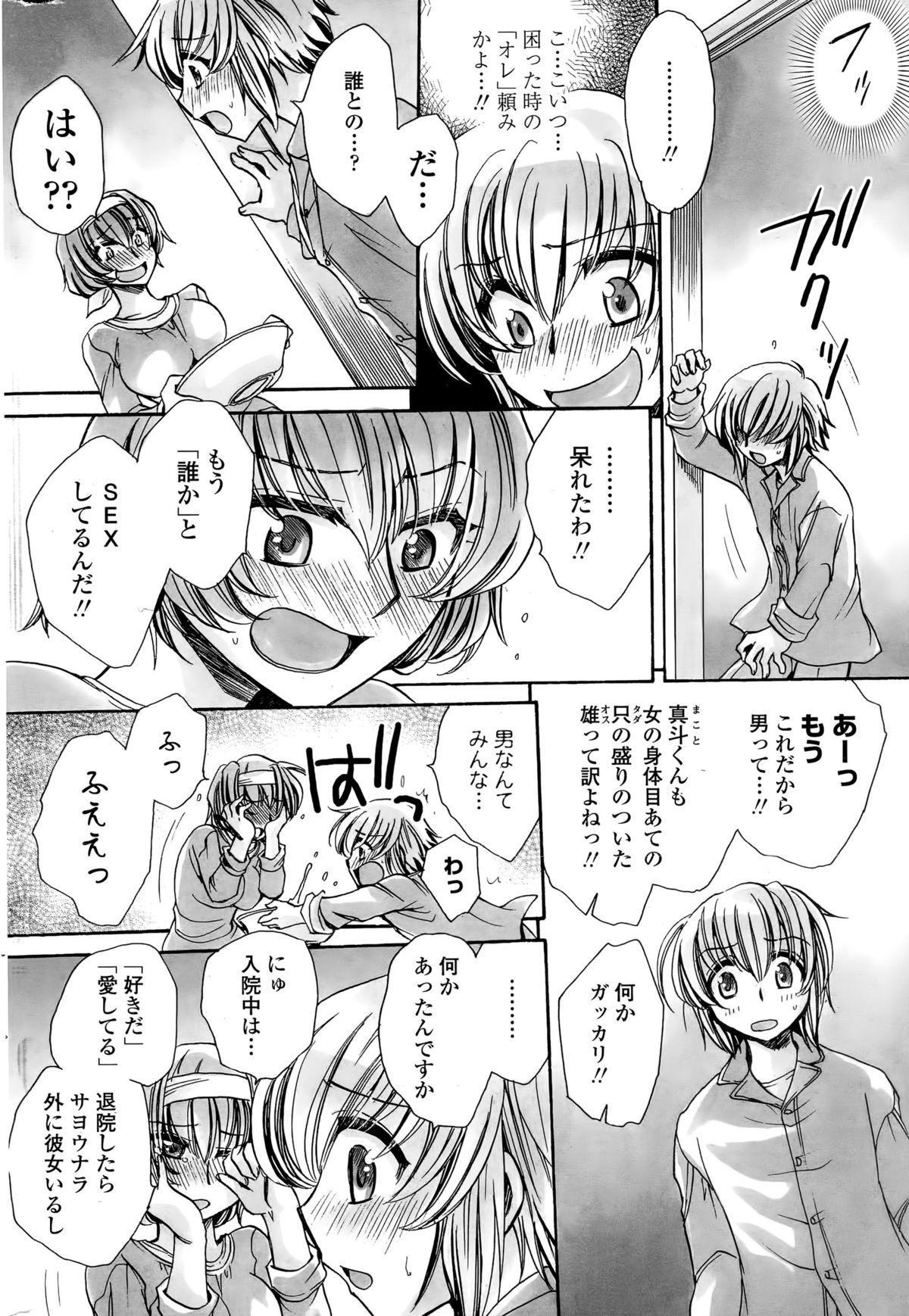 Watashi to Kimi ? to... 91