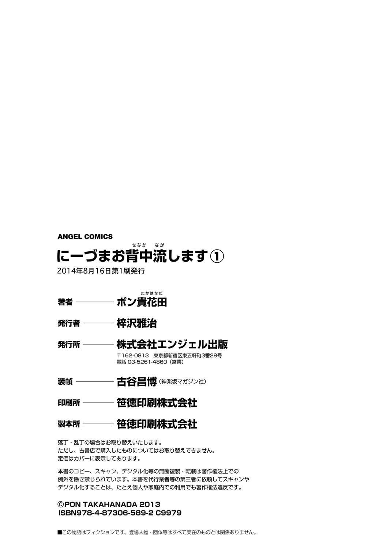 Niizuma Osenaka Nagashimasu 1 Ch. 1-8 172