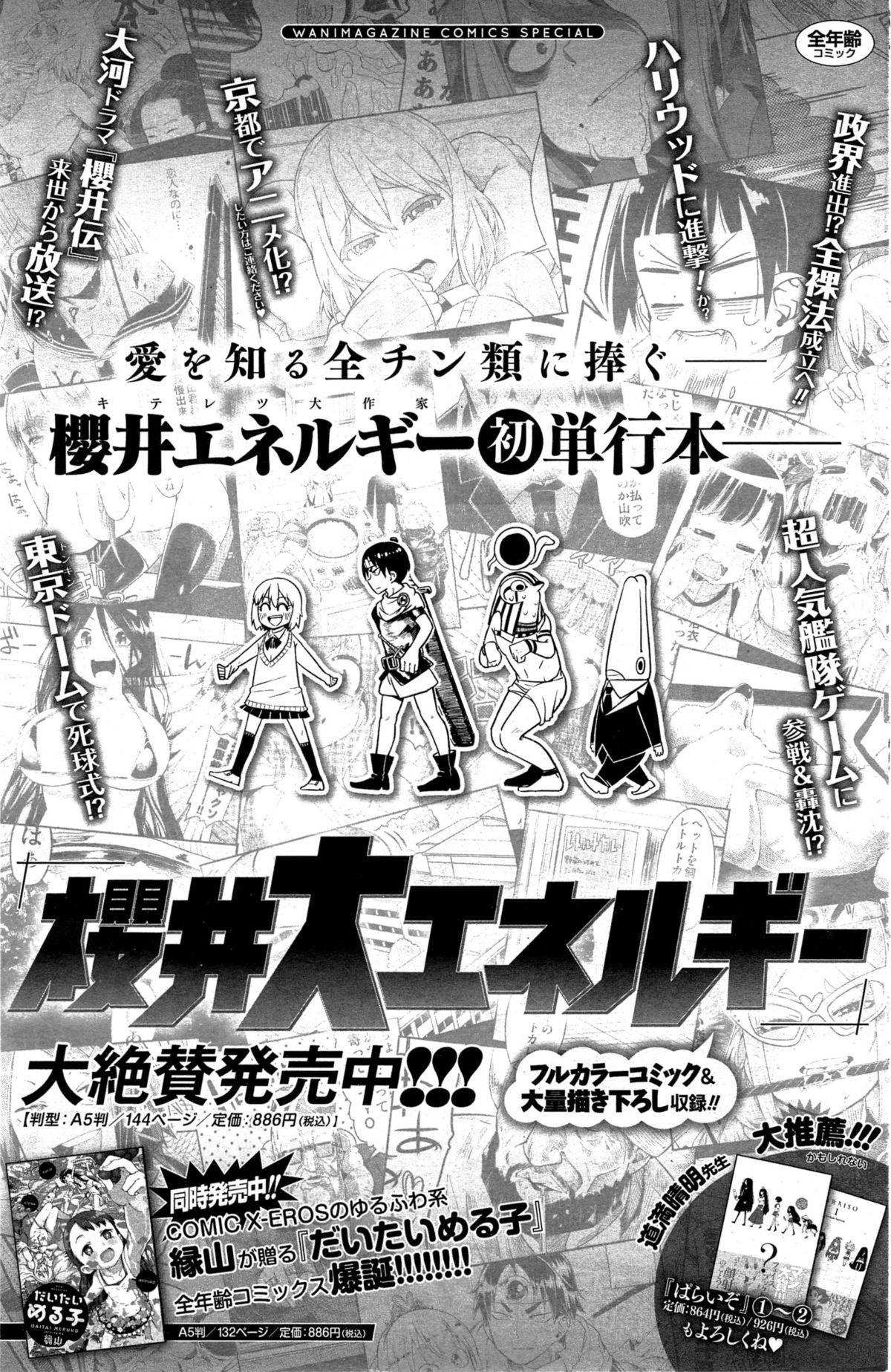 COMIC Kairakuten 2015-11 192