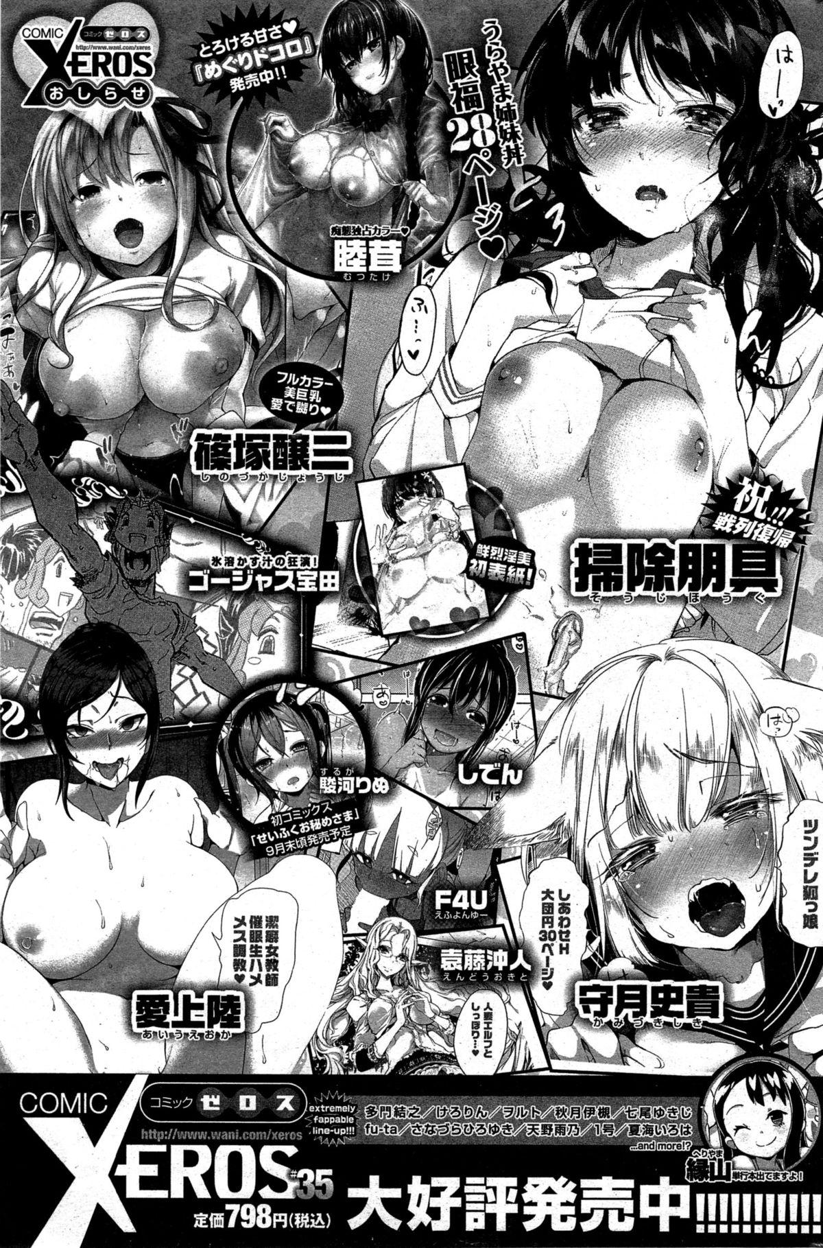 COMIC Kairakuten 2015-11 272