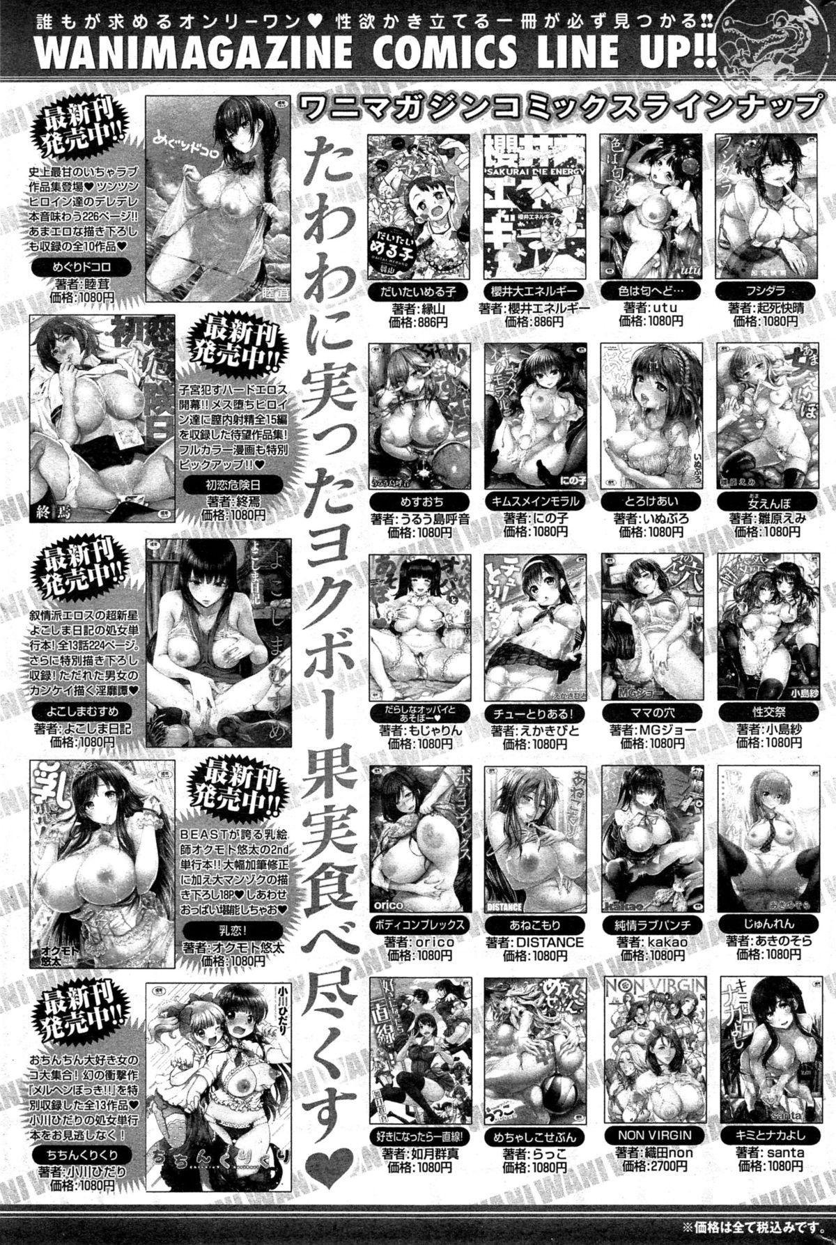 COMIC Kairakuten 2015-11 326