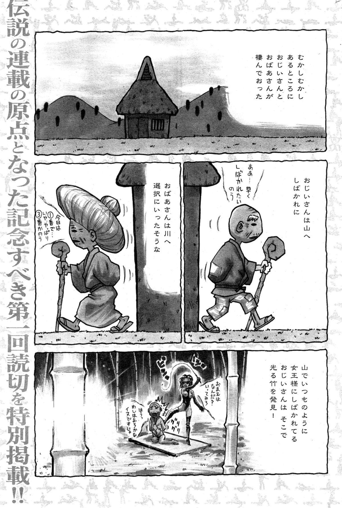 COMIC Kairakuten 2015-11 328