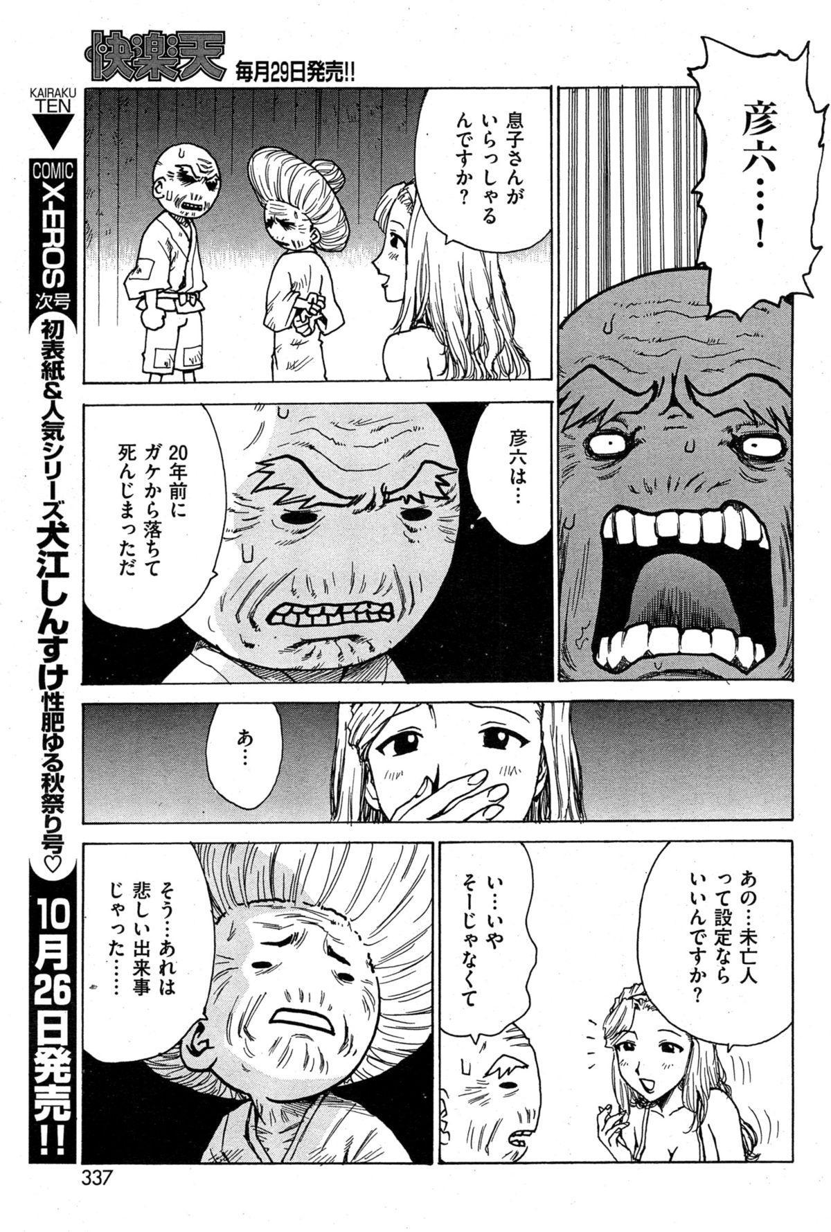 COMIC Kairakuten 2015-11 336