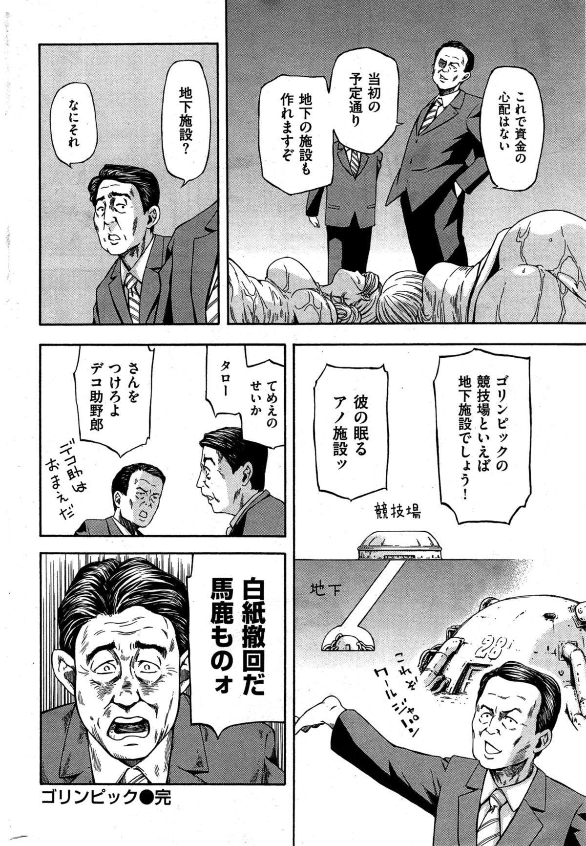 COMIC Kairakuten 2015-11 377