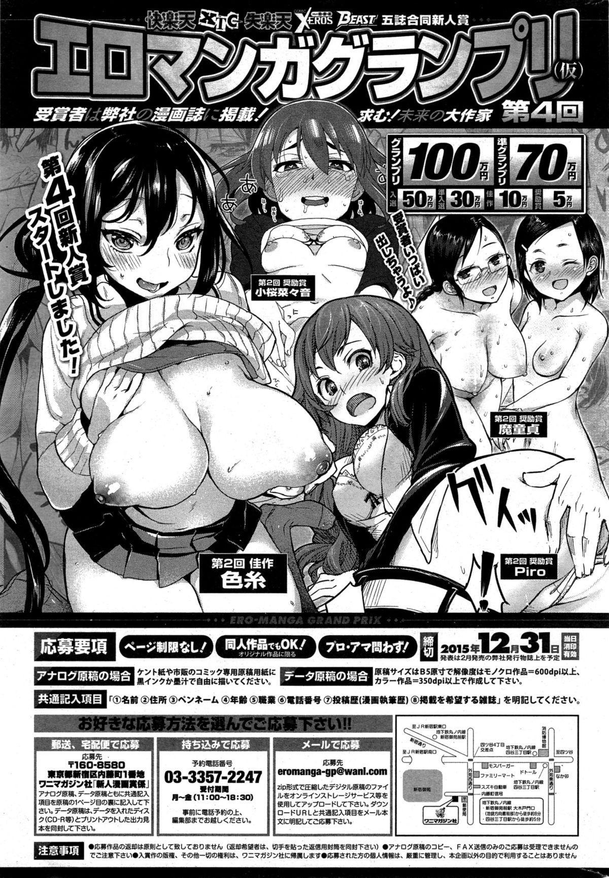 COMIC Kairakuten 2015-11 378