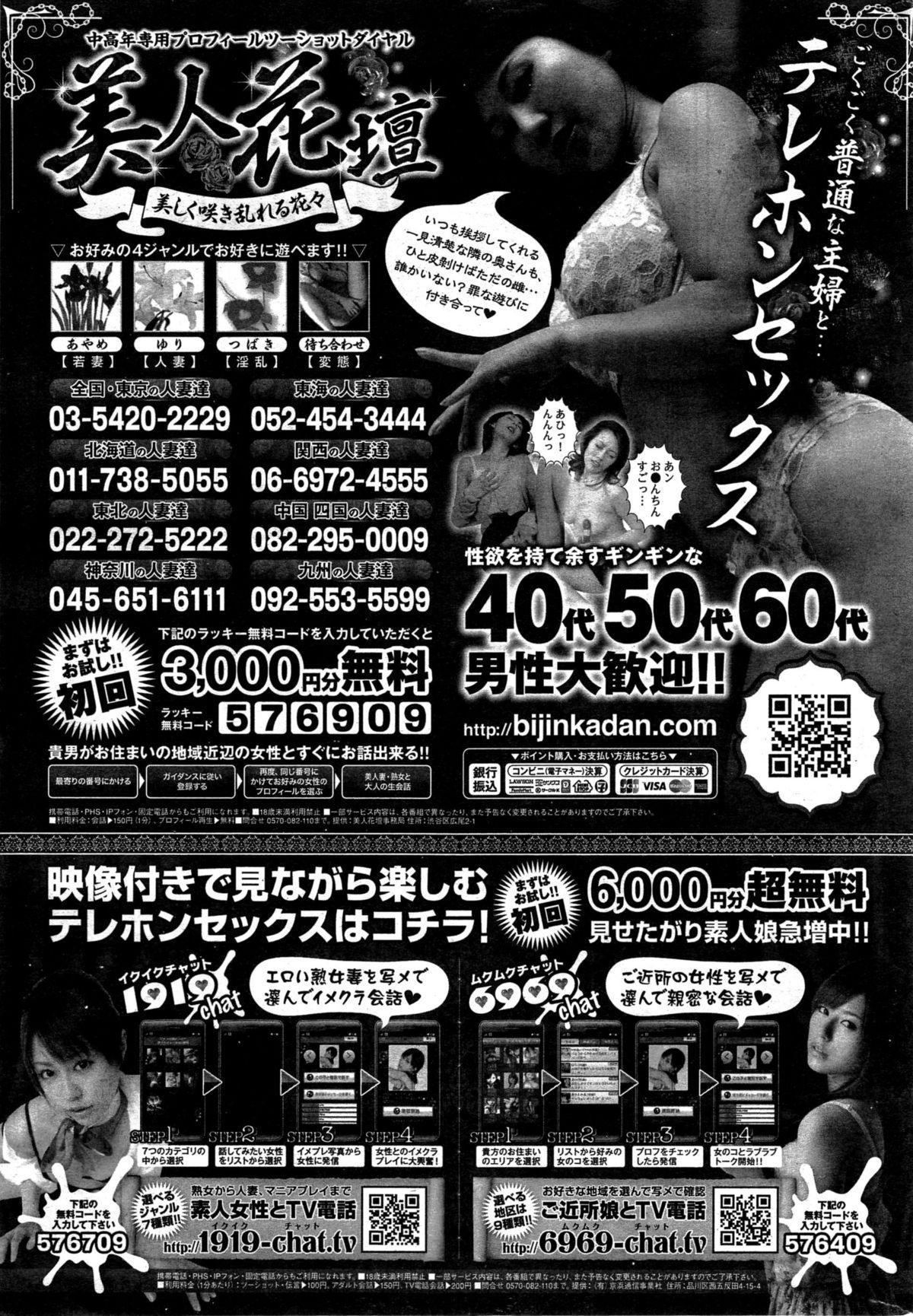 COMIC Kairakuten 2015-11 380