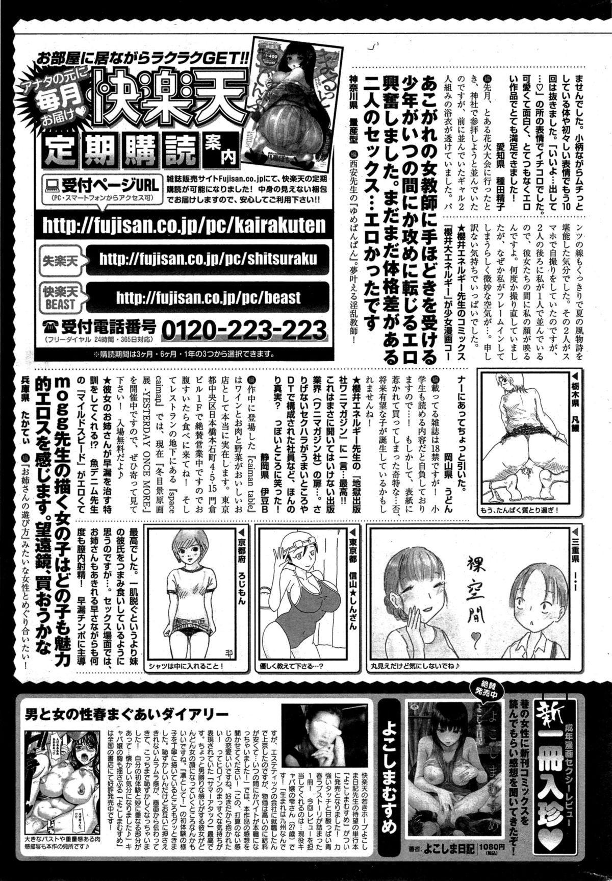 COMIC Kairakuten 2015-11 382