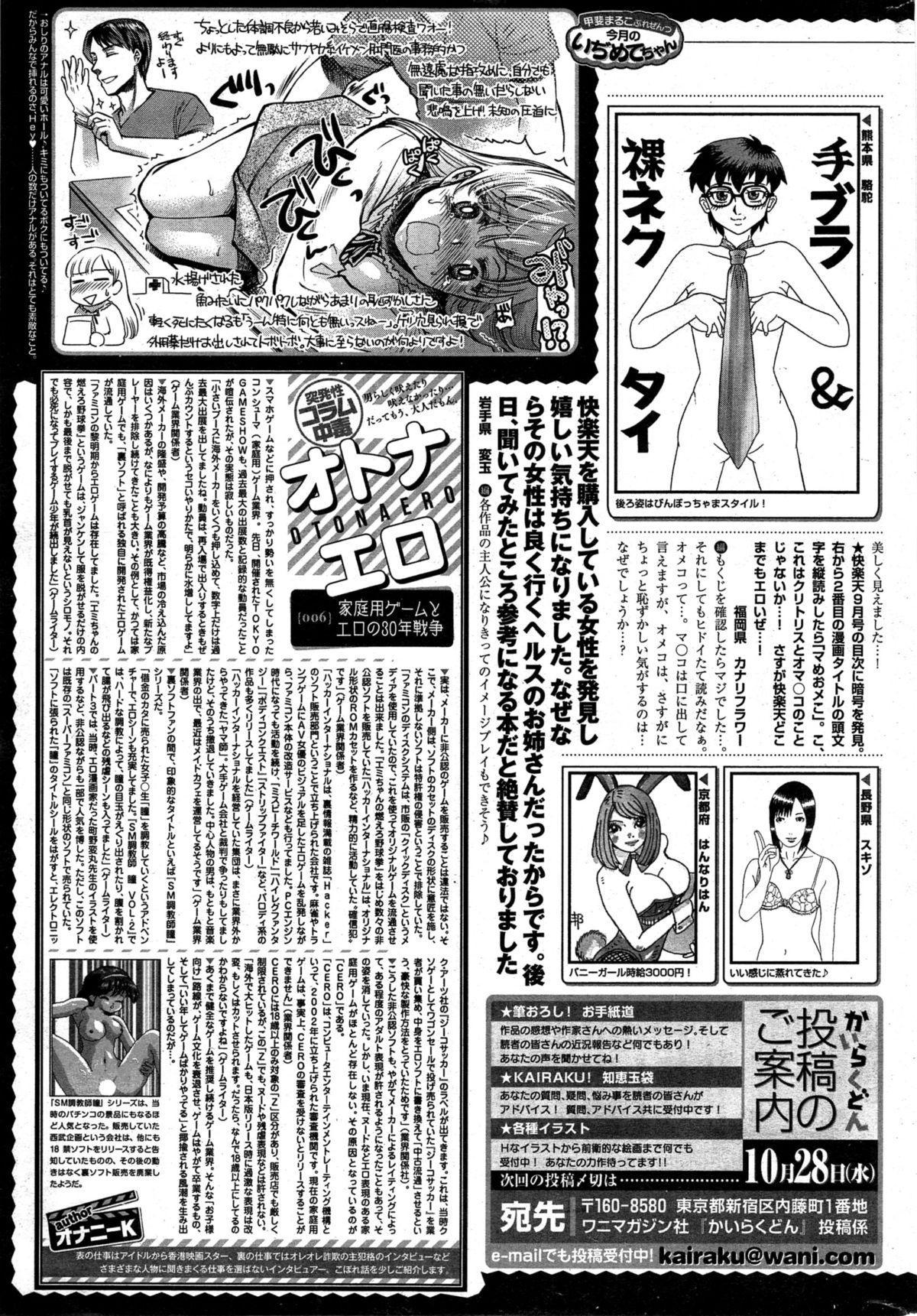 COMIC Kairakuten 2015-11 384