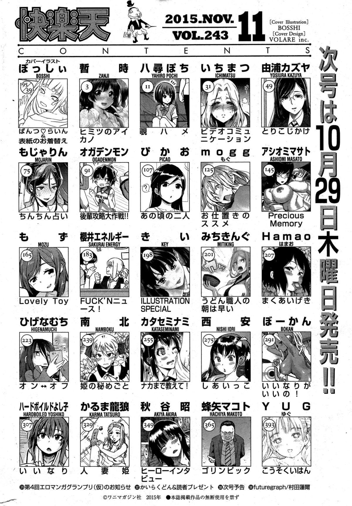 COMIC Kairakuten 2015-11 389