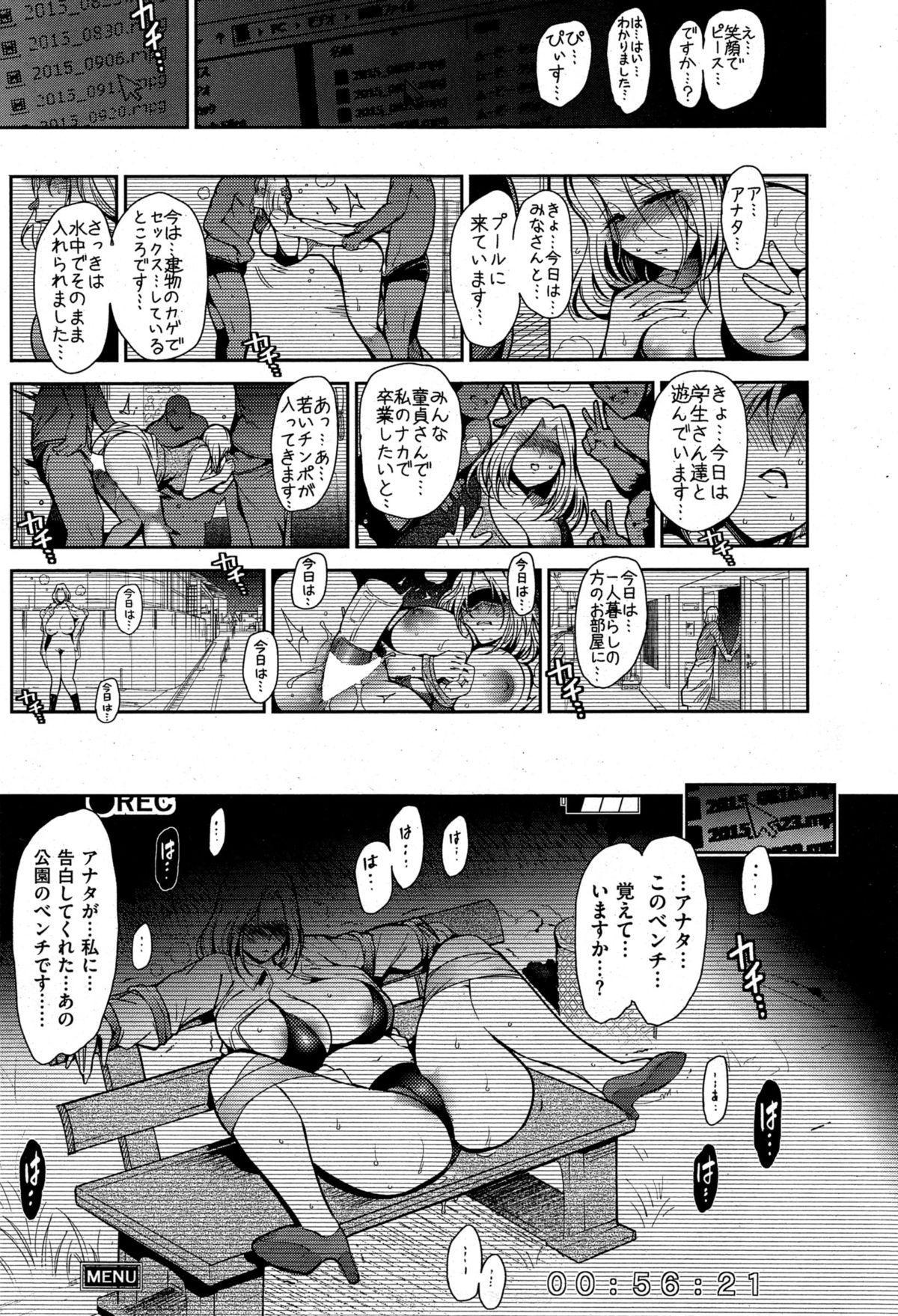 COMIC Kairakuten 2015-11 40