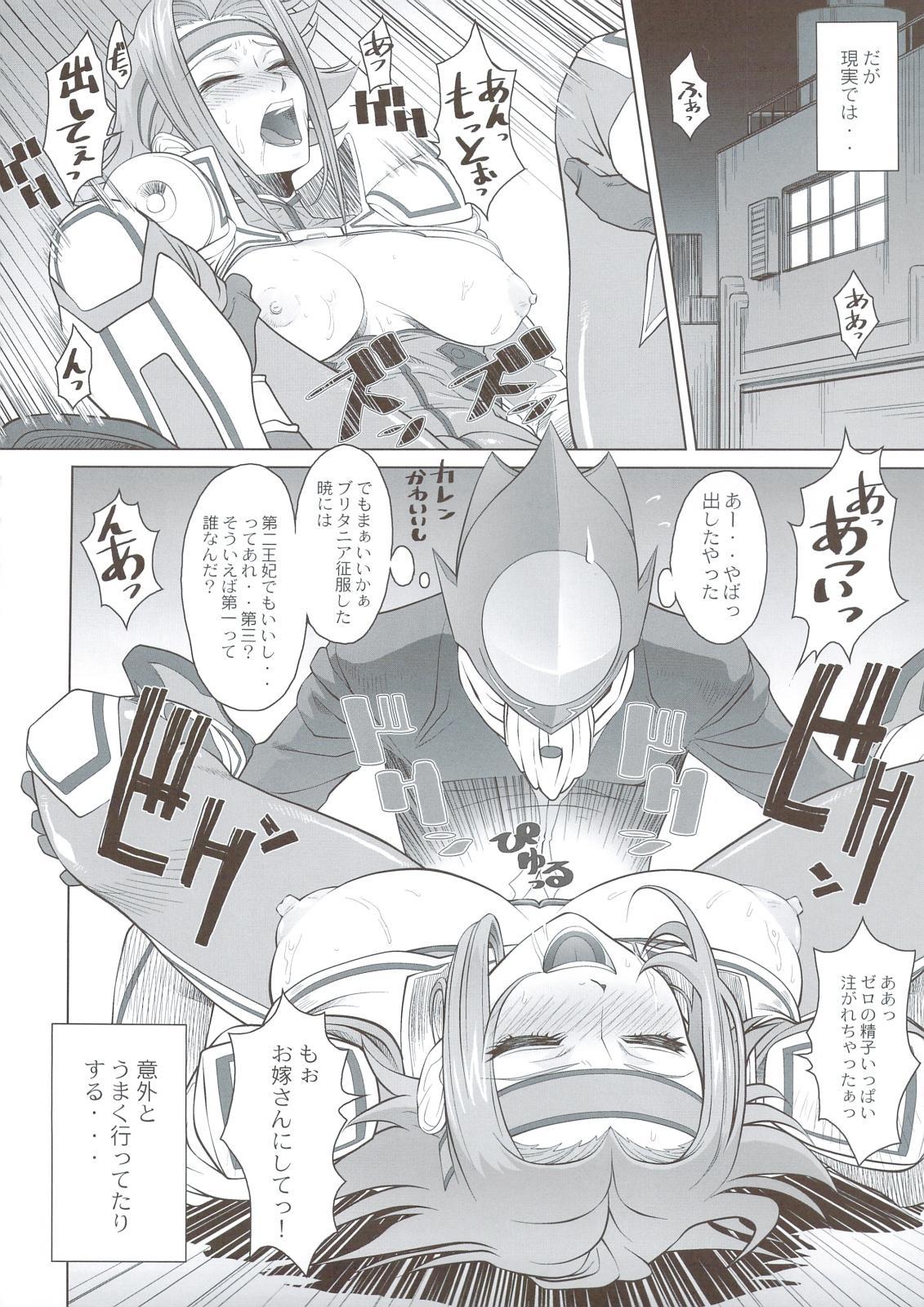 Ketsu! Megaton Seven 14