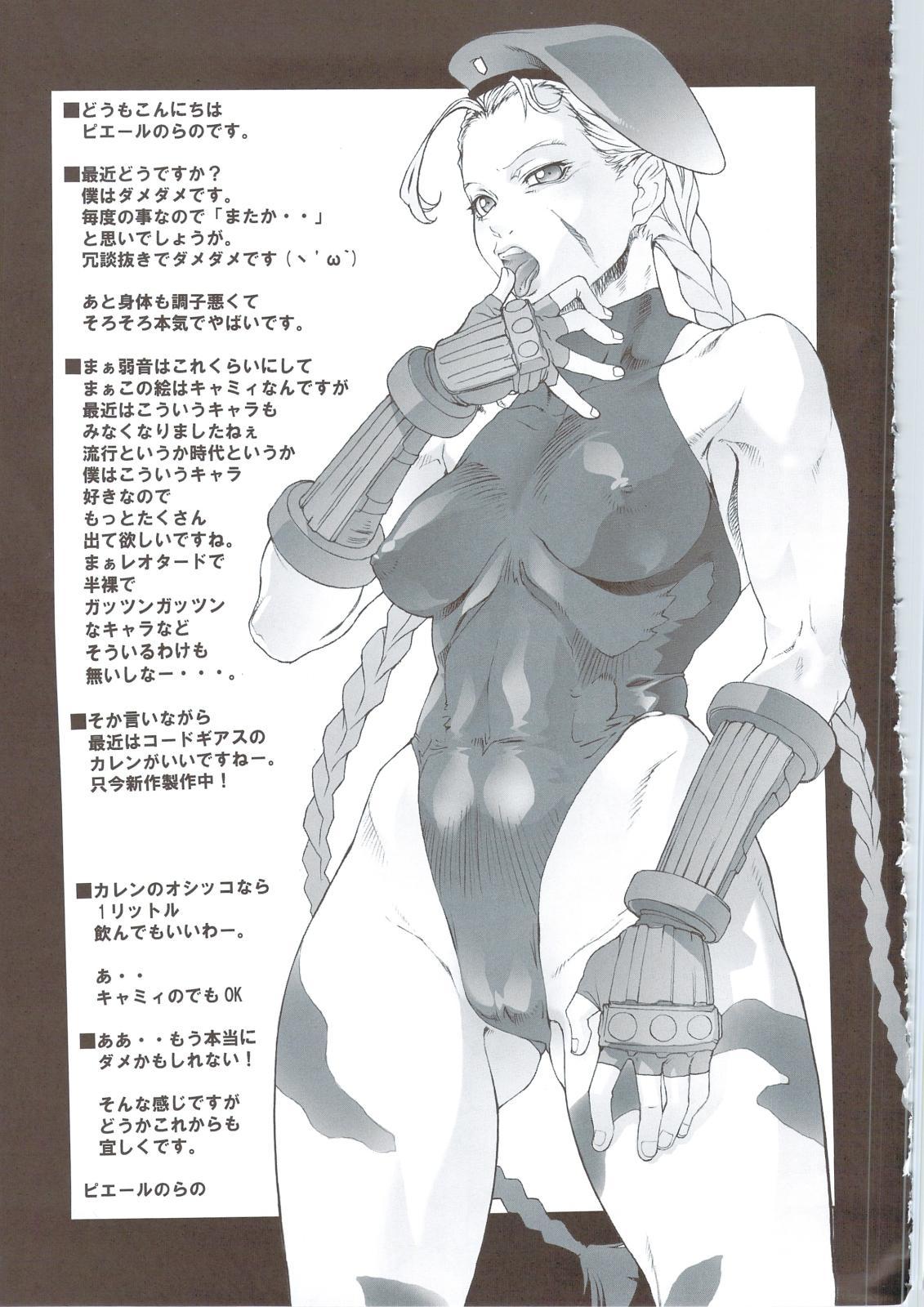 Ketsu! Megaton Seven 15