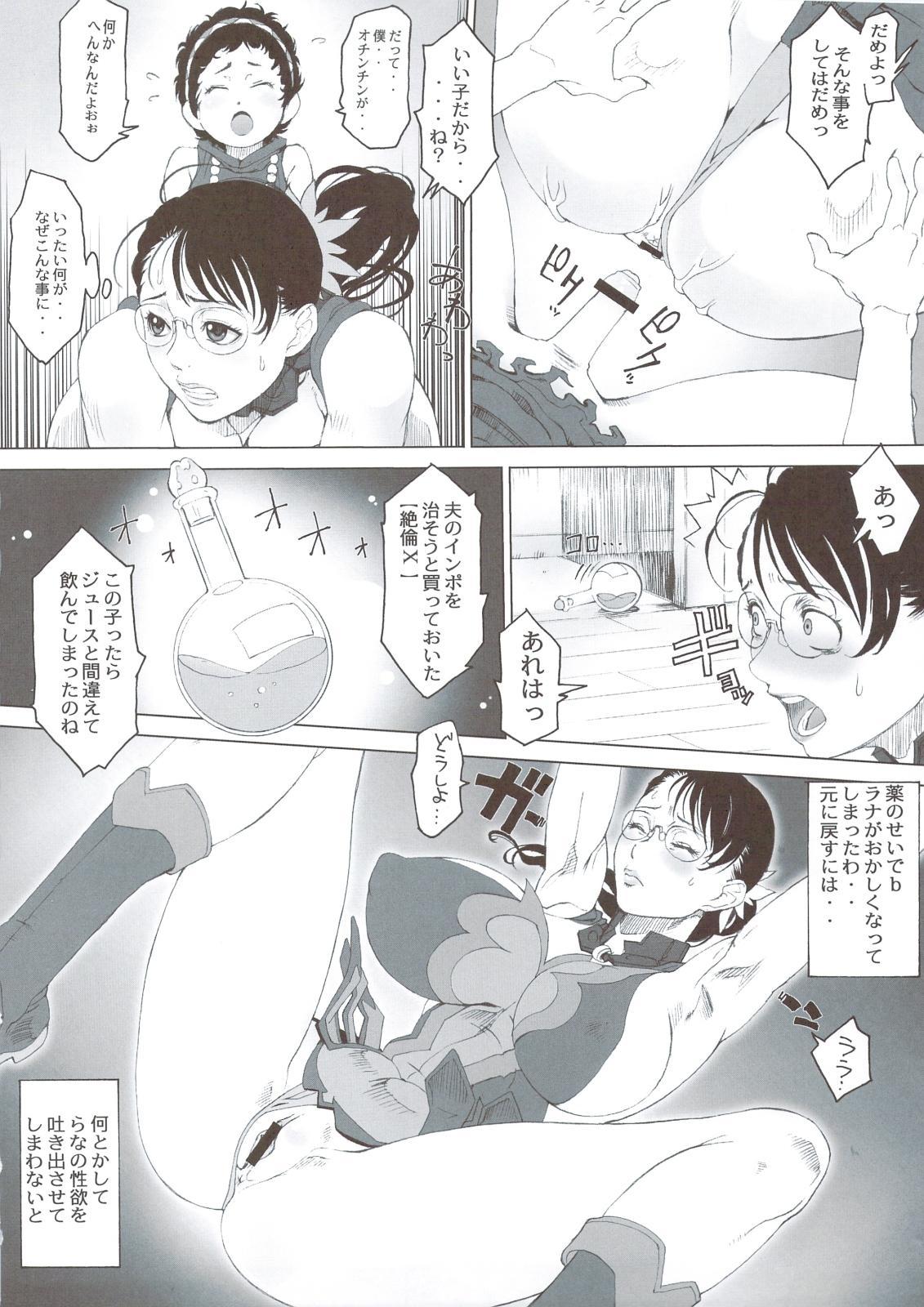 Ketsu! Megaton Seven 24
