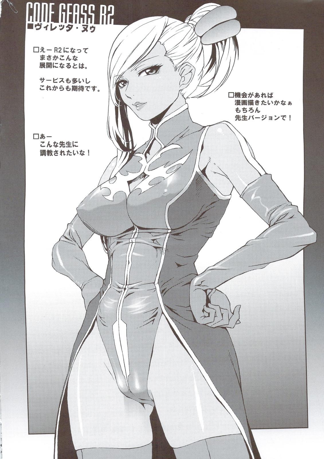 Ketsu! Megaton Seven 2