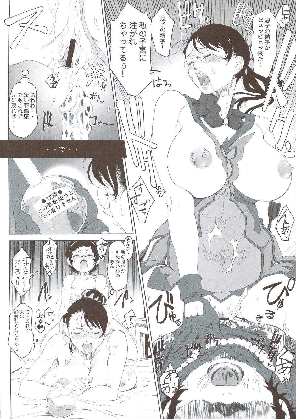 Ketsu! Megaton Seven 34