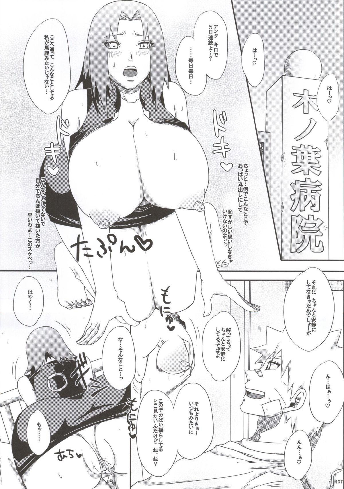 Shinobi no Kokoroe 105