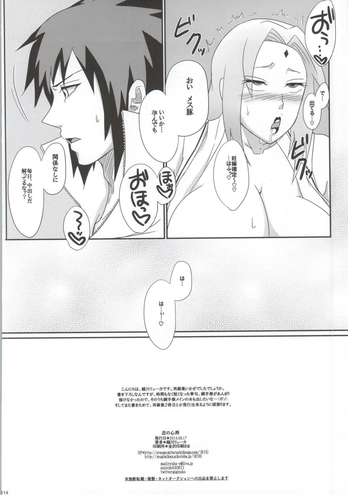 Shinobi no Kokoroe 112