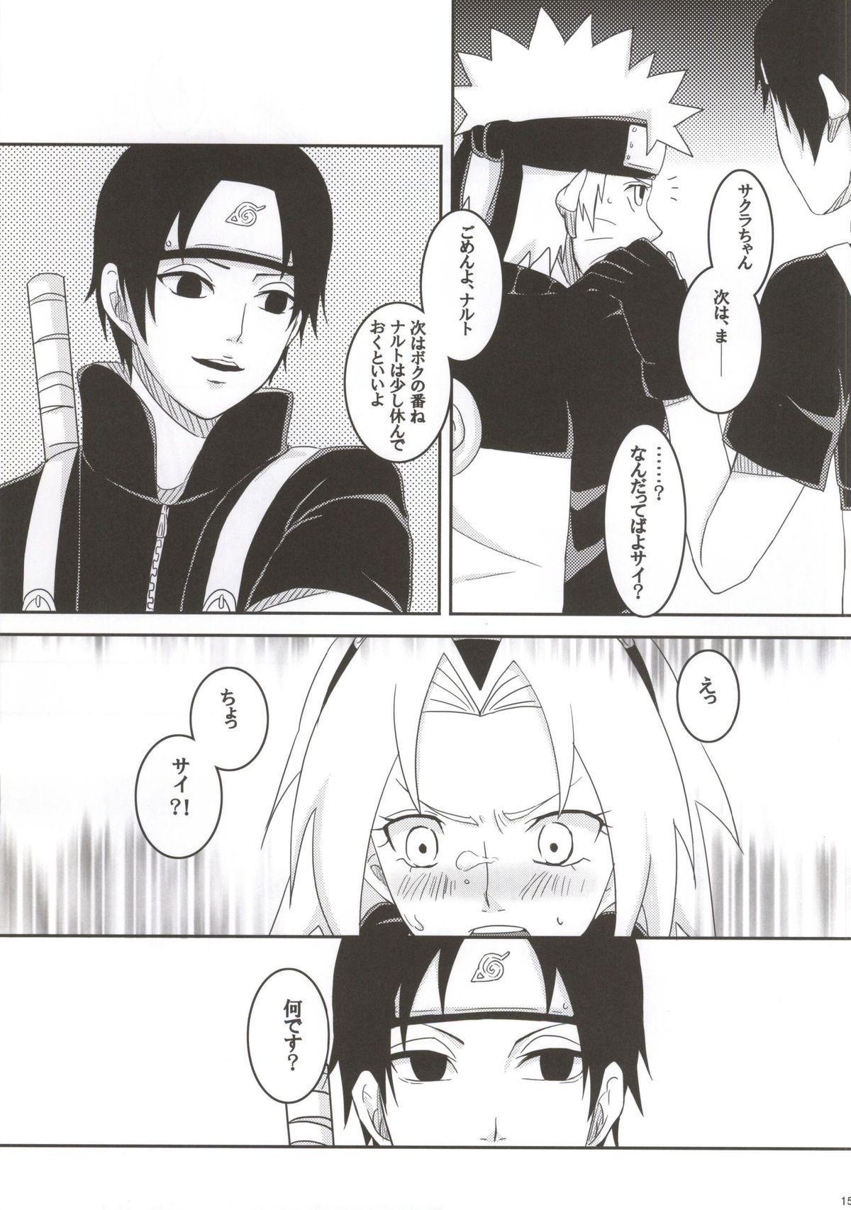 Shinobi no Kokoroe 14