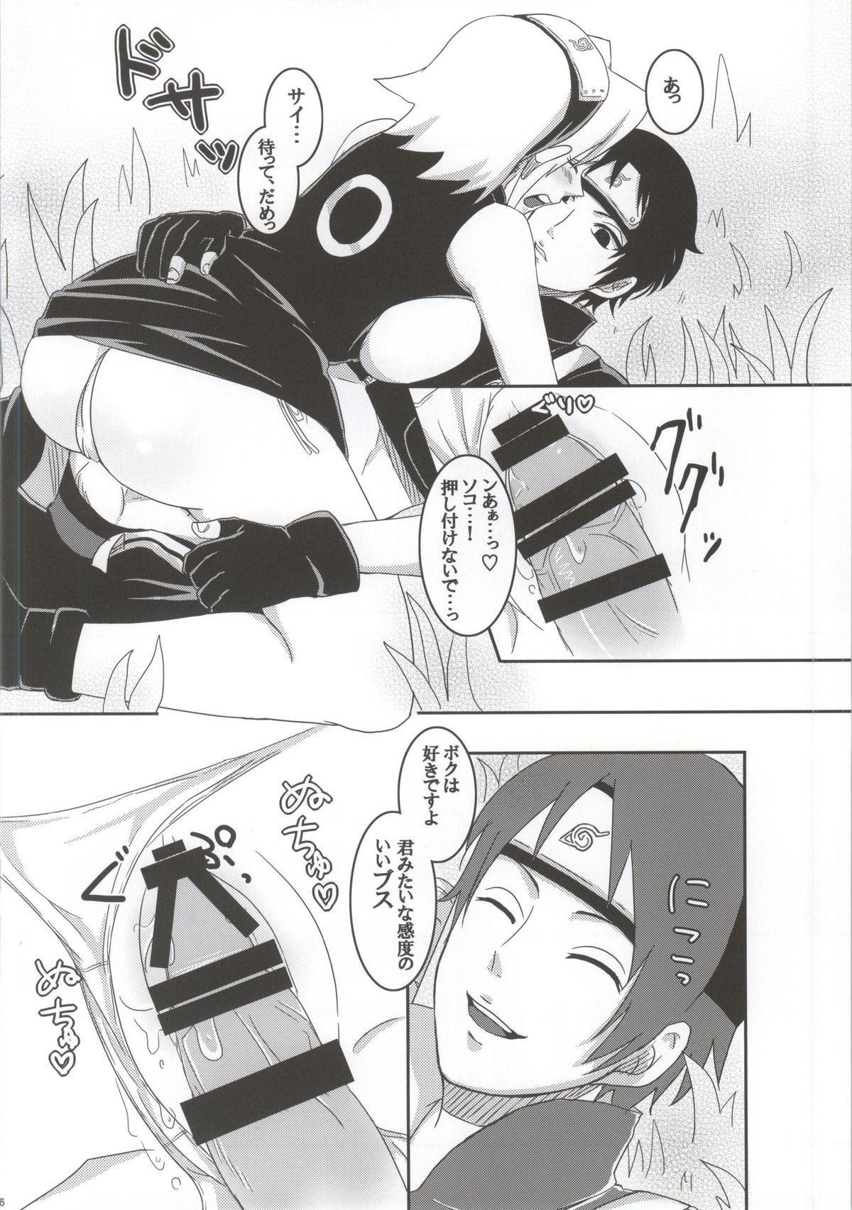 Shinobi no Kokoroe 15