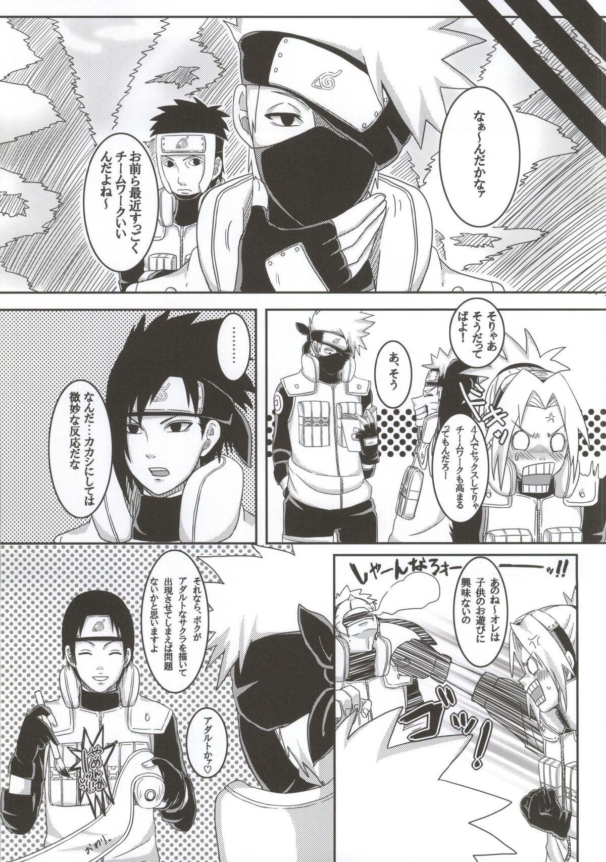 Shinobi no Kokoroe 26