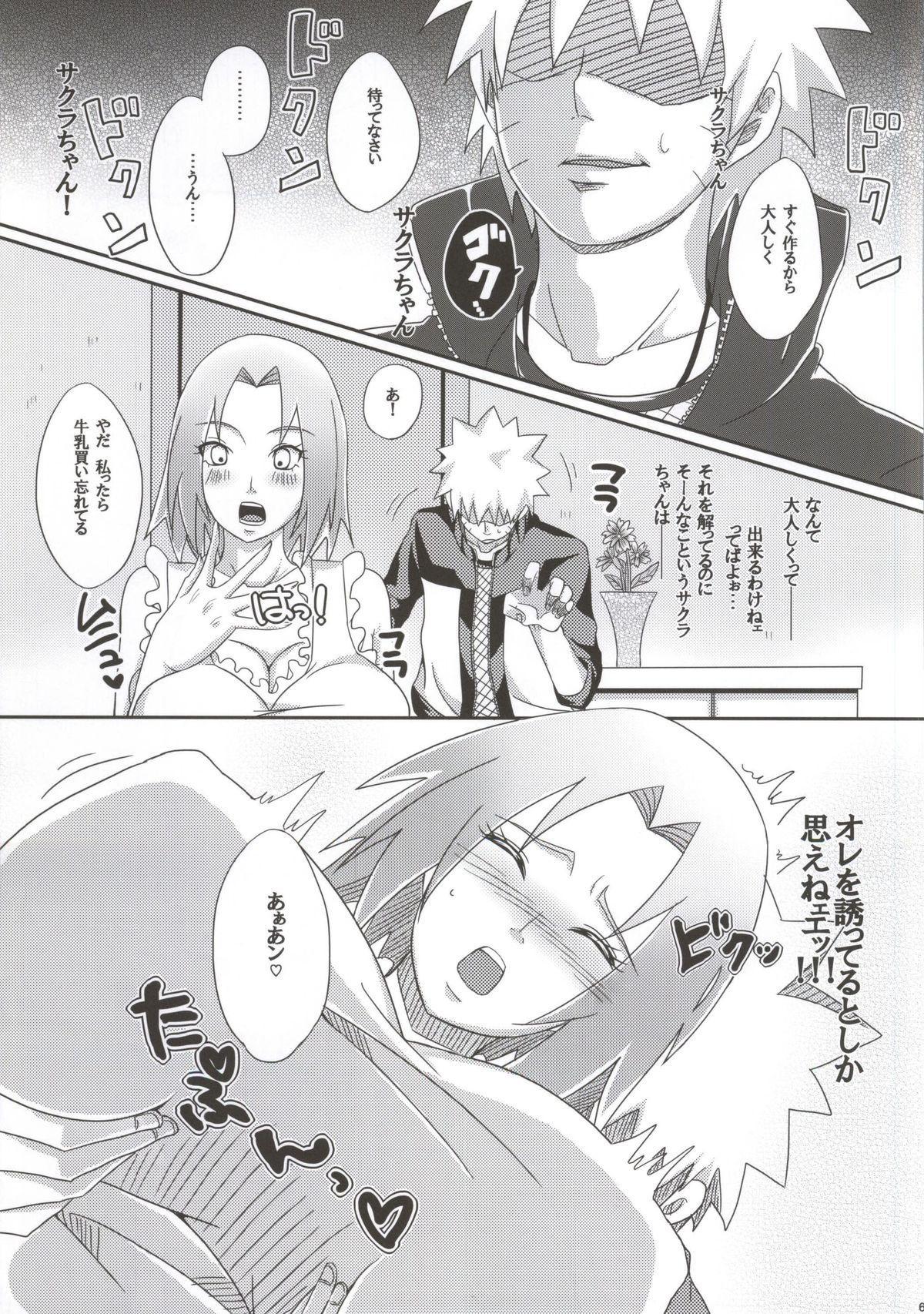 Shinobi no Kokoroe 63