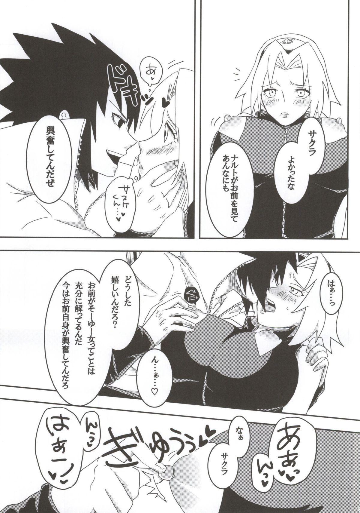 Shinobi no Kokoroe 6