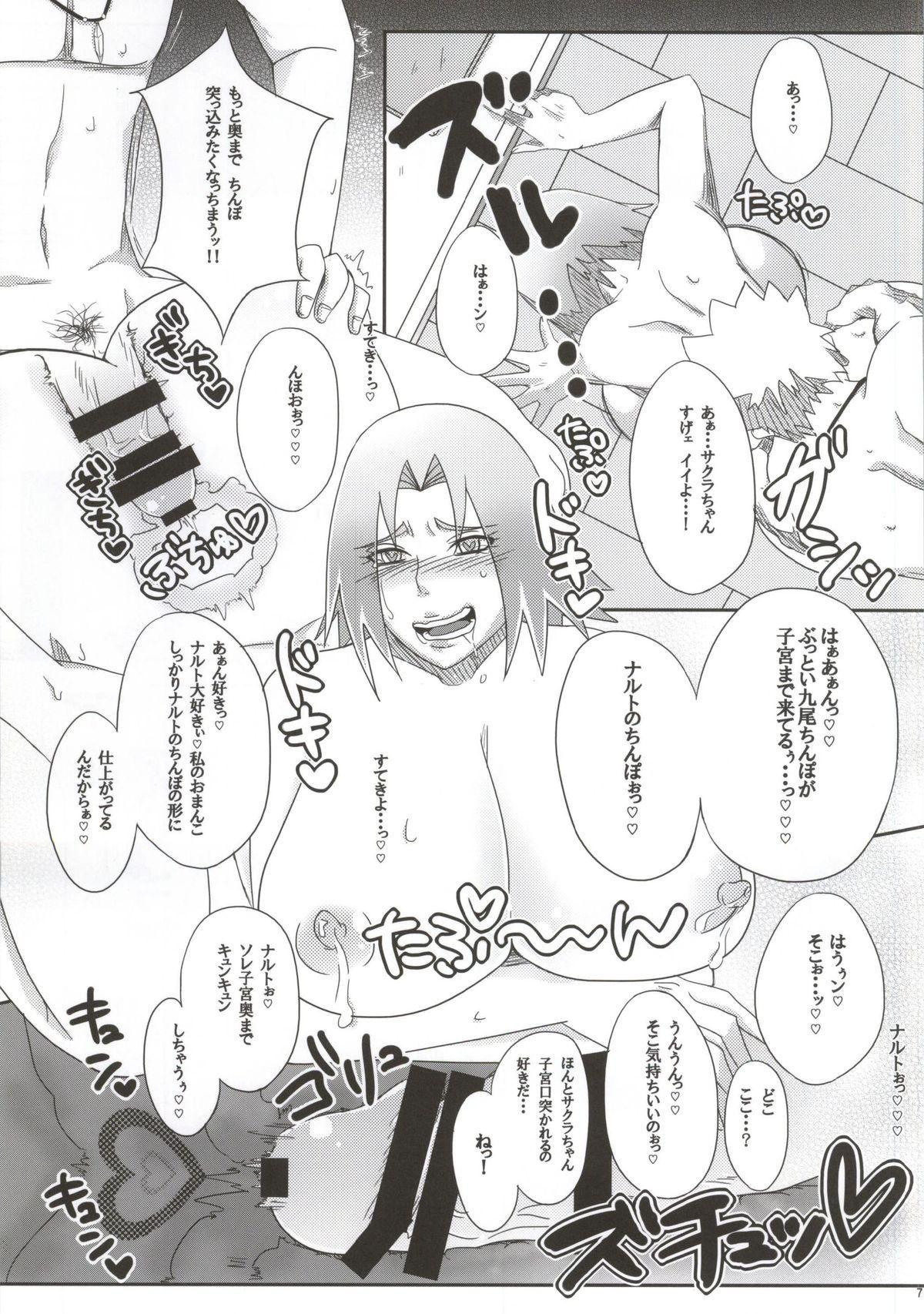 Shinobi no Kokoroe 73