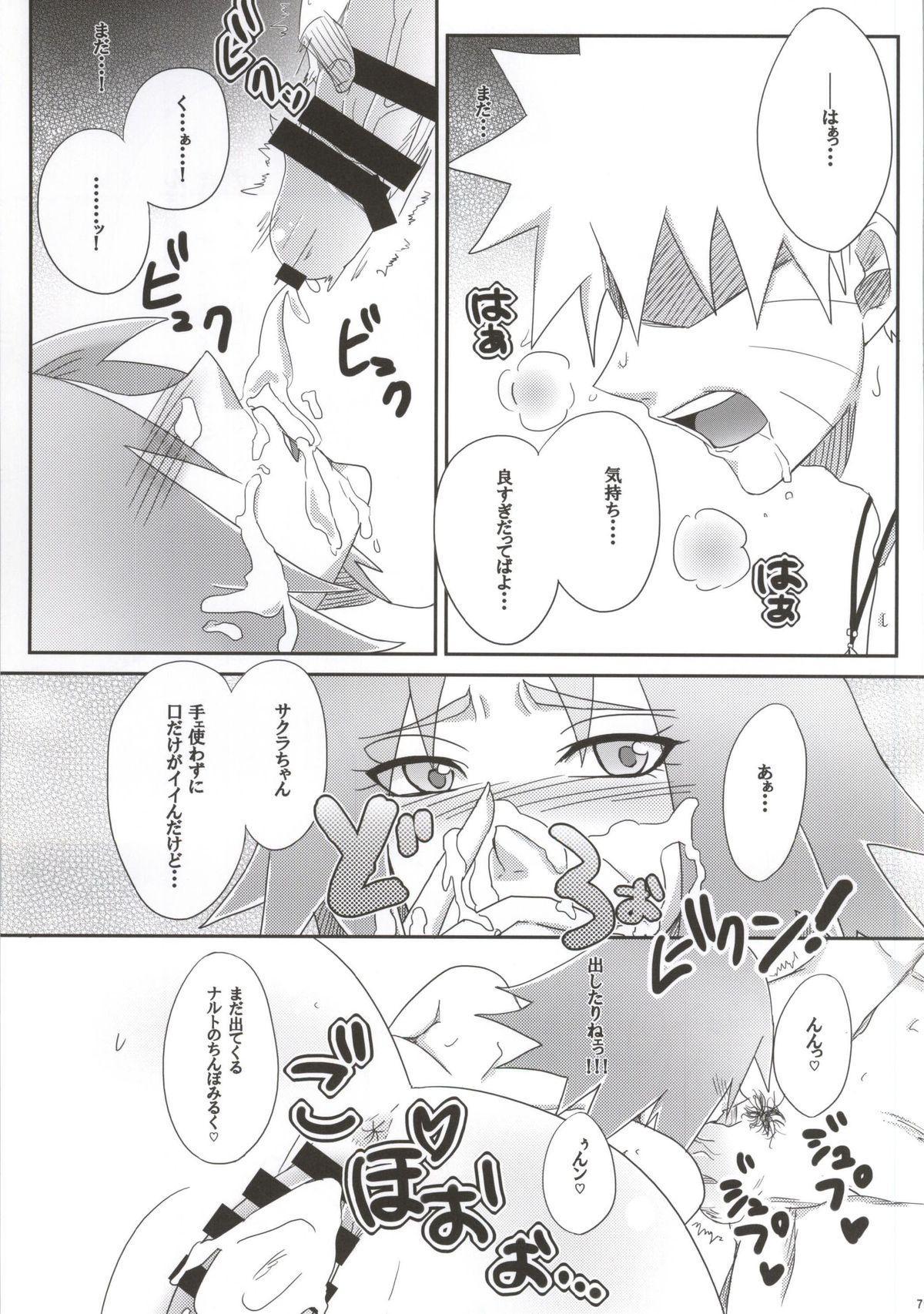 Shinobi no Kokoroe 77