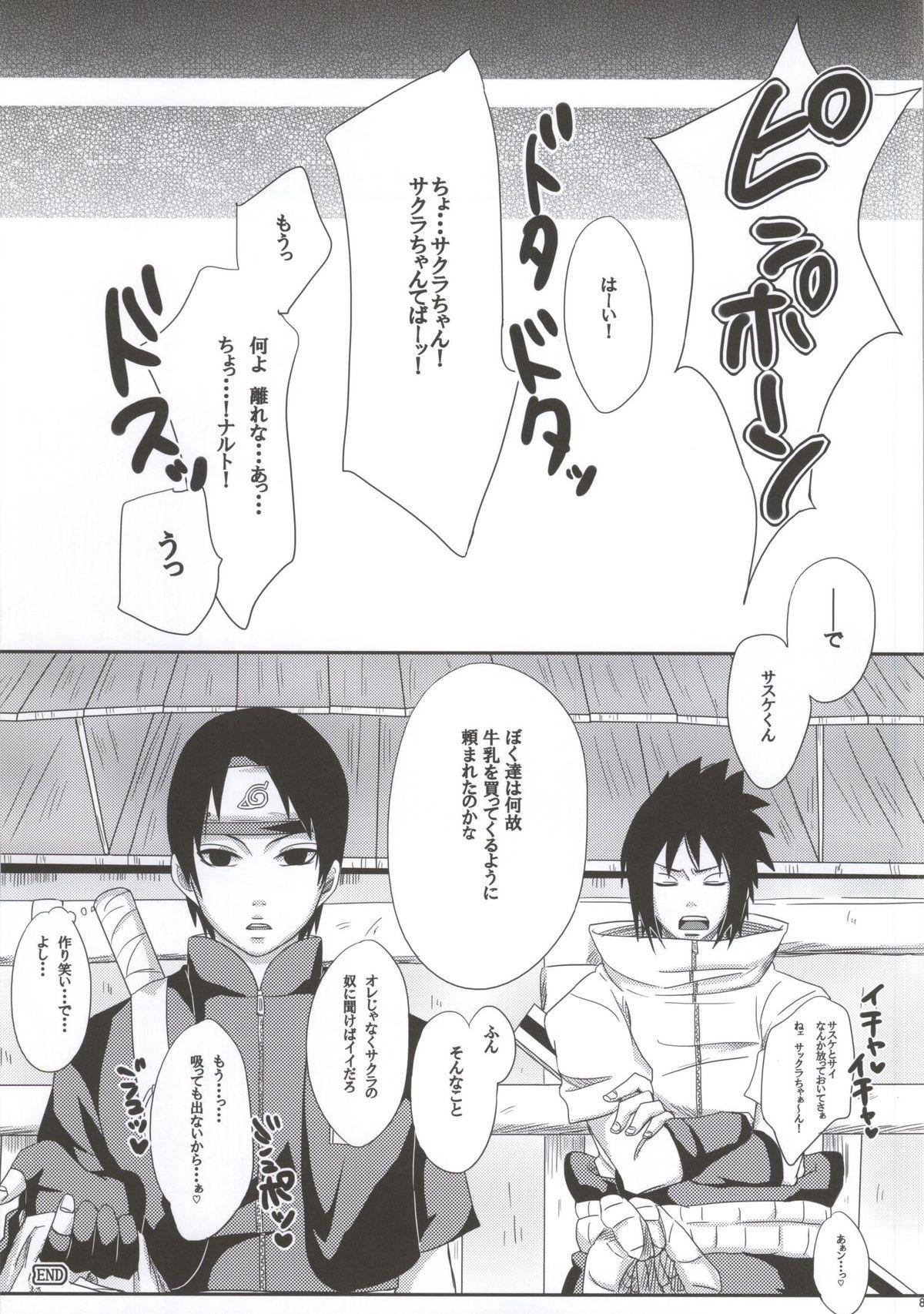 Shinobi no Kokoroe 79