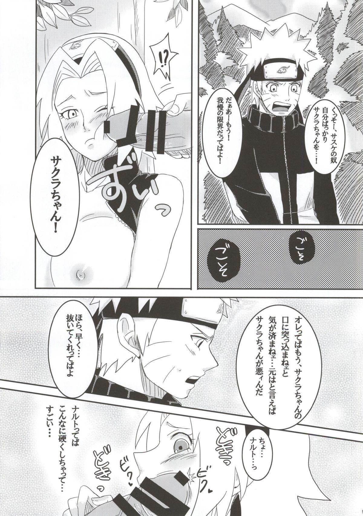 Shinobi no Kokoroe 8