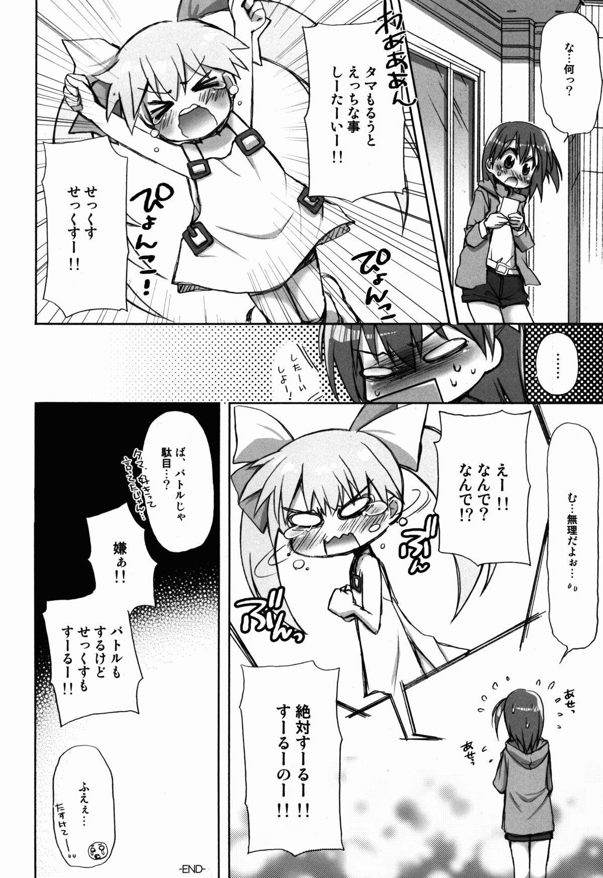 Shokuhatsu☆Ruuko 19