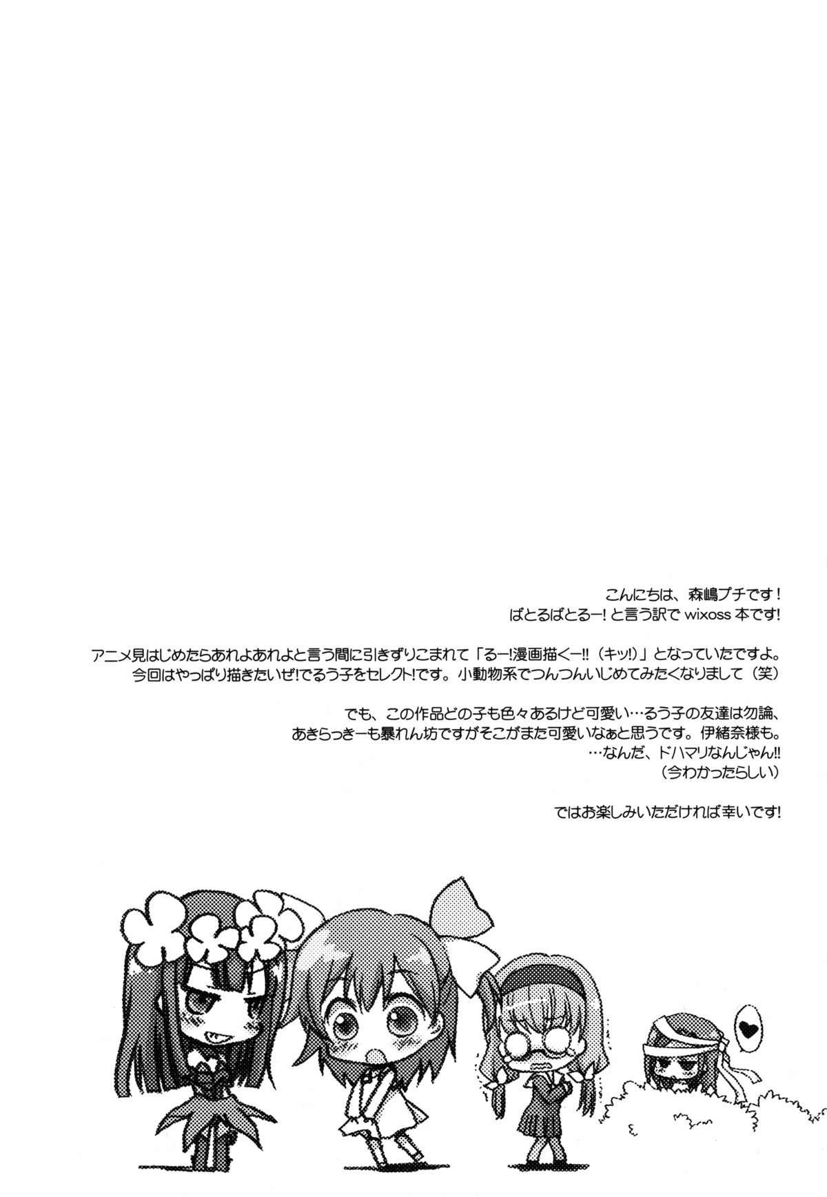 Shokuhatsu☆Ruuko 3