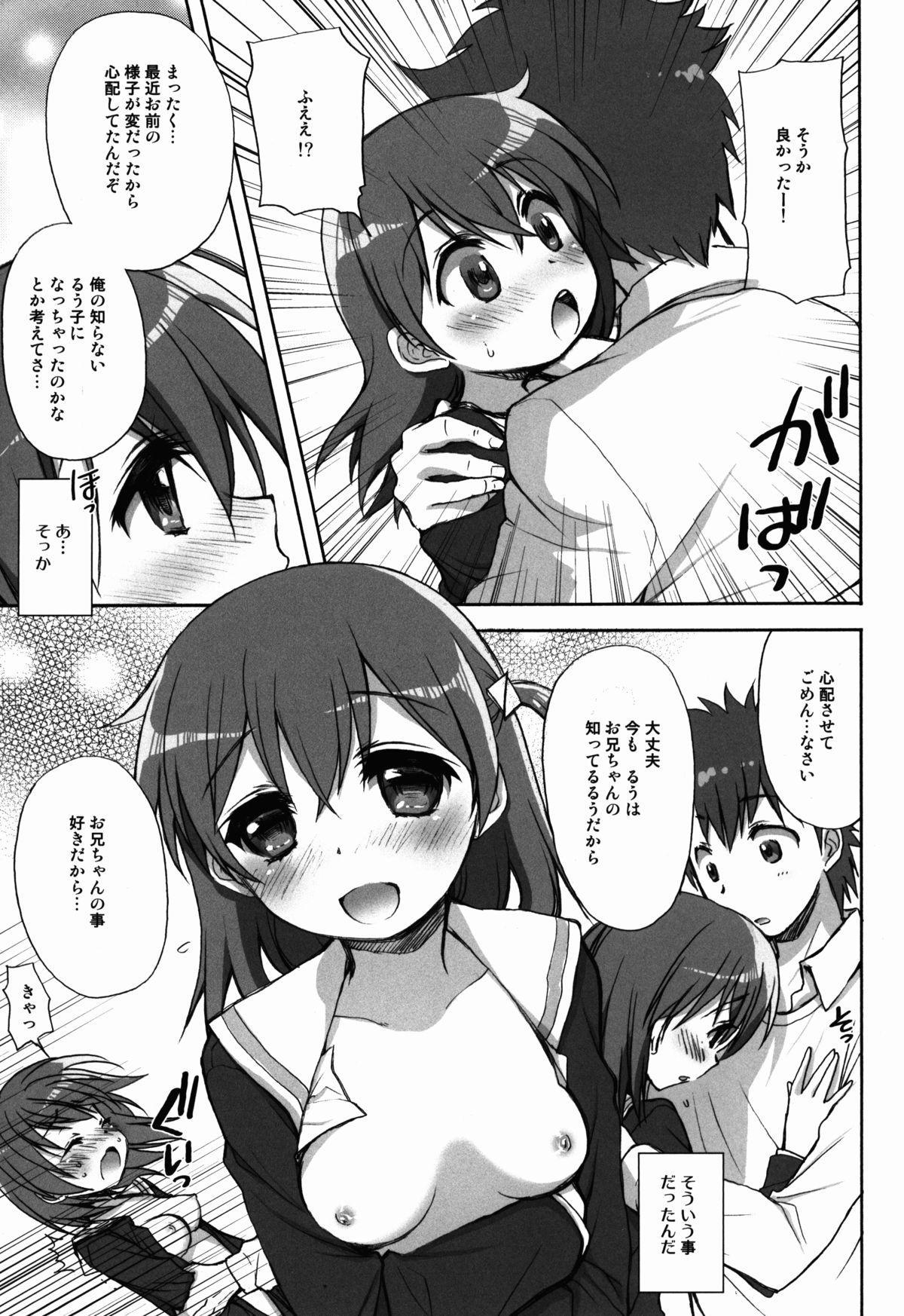 Shokuhatsu☆Ruuko 8