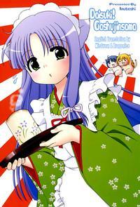 Daisuki! Goshujin-sama | I Love Master! 3