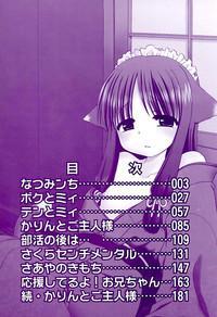 Daisuki! Goshujin-sama | I Love Master! 4