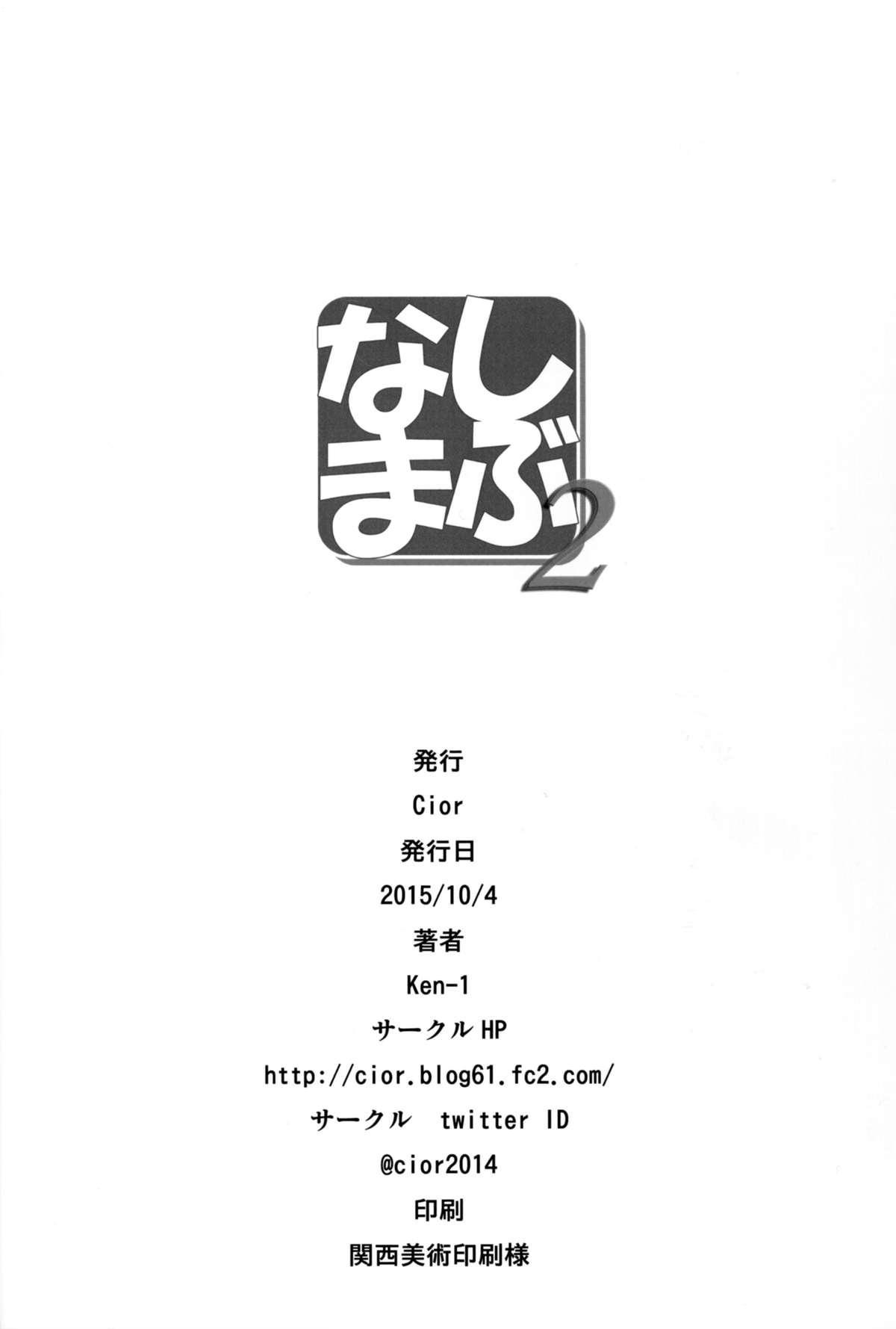 Shibunama 2 18