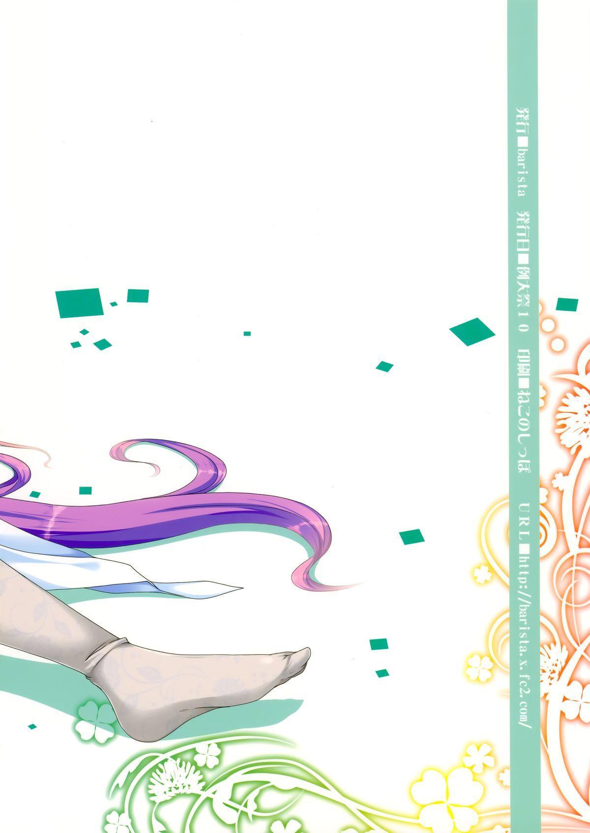 (Reitaisai 10) [barista (Kirise Mitsuru)  FreQuency Vanishing (Touhou Project) 17