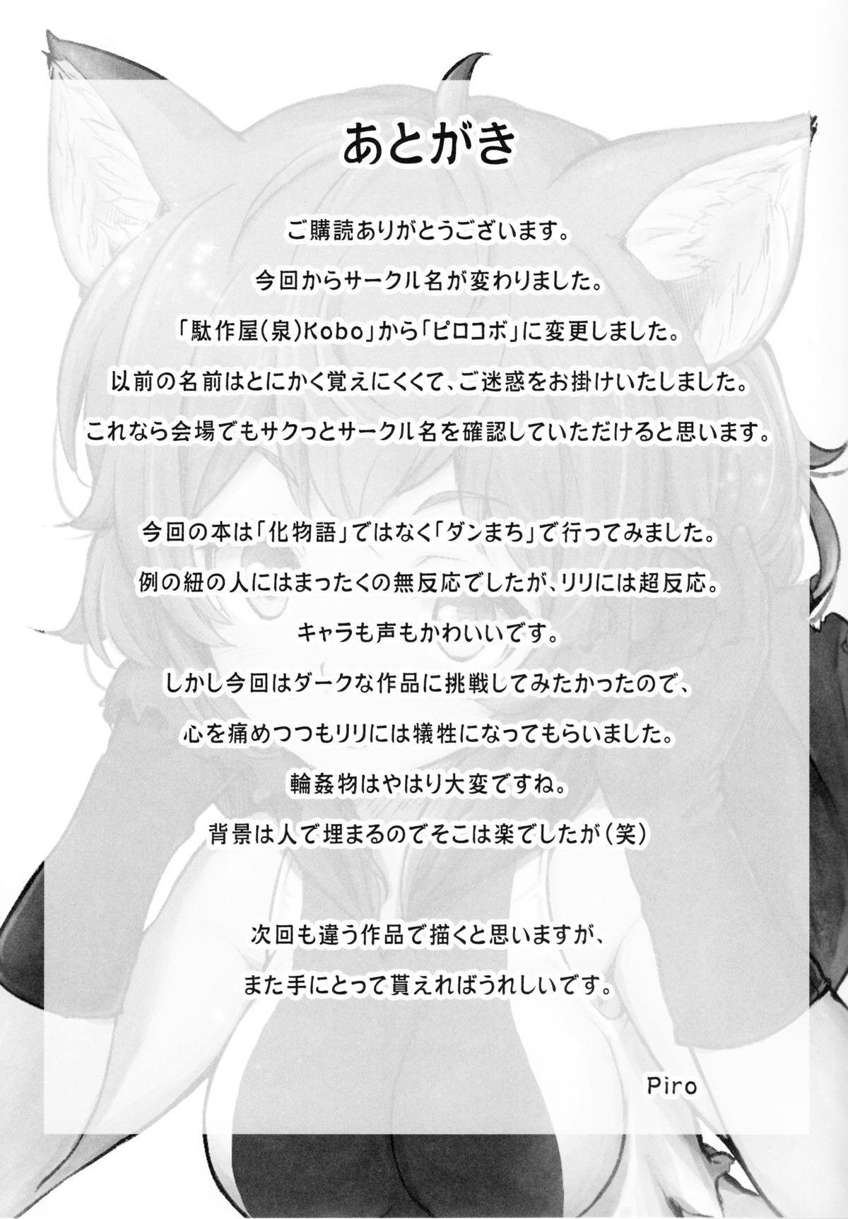 Pallum no Tokubetsu na Tsukaikata 20