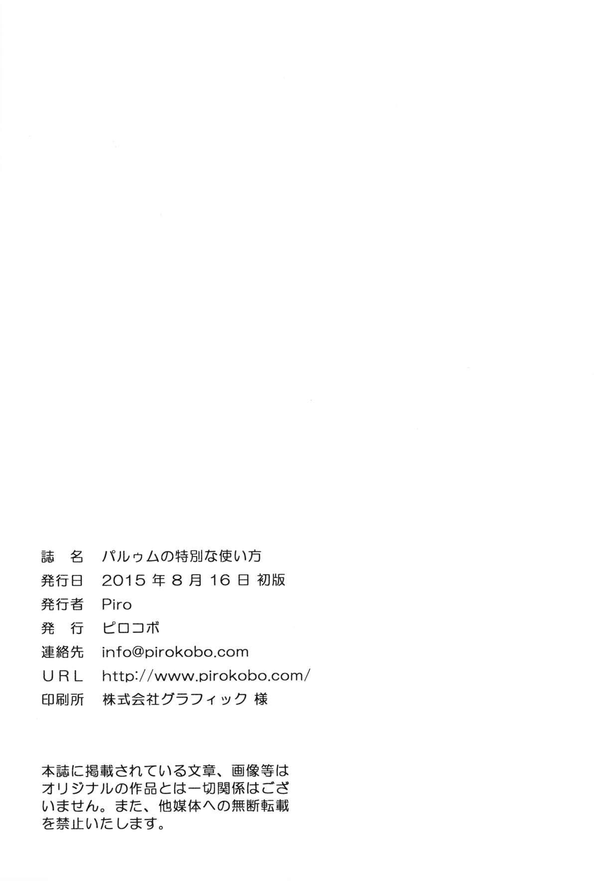 Pallum no Tokubetsu na Tsukaikata 21