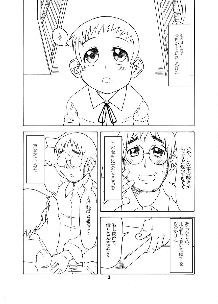 通い子の告解 1