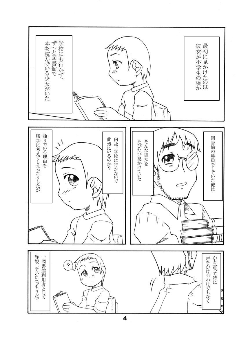 通い子の告解 2
