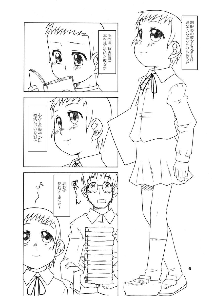 通い子の告解 4