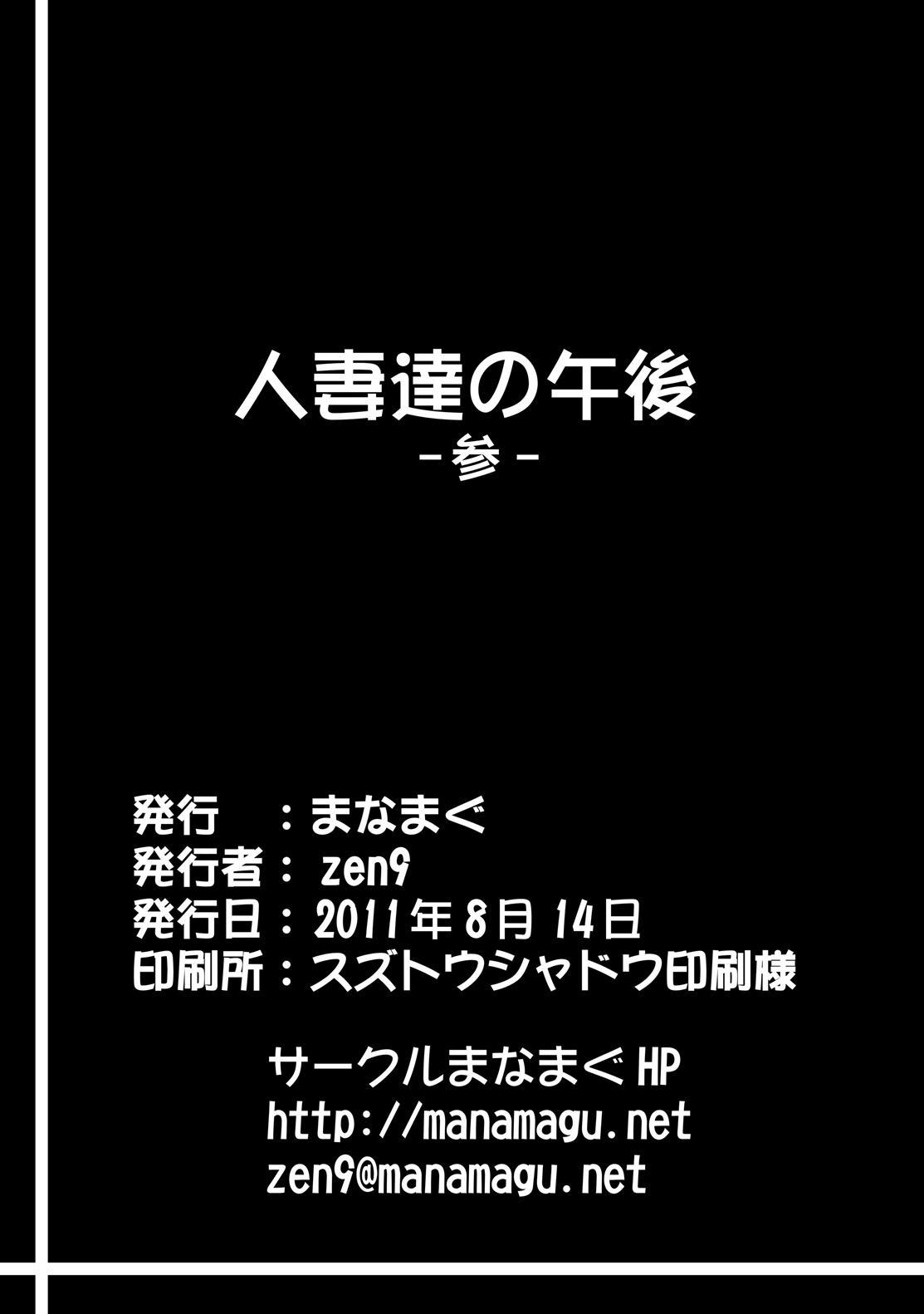 Hitozuma-tachi no Gogo 24