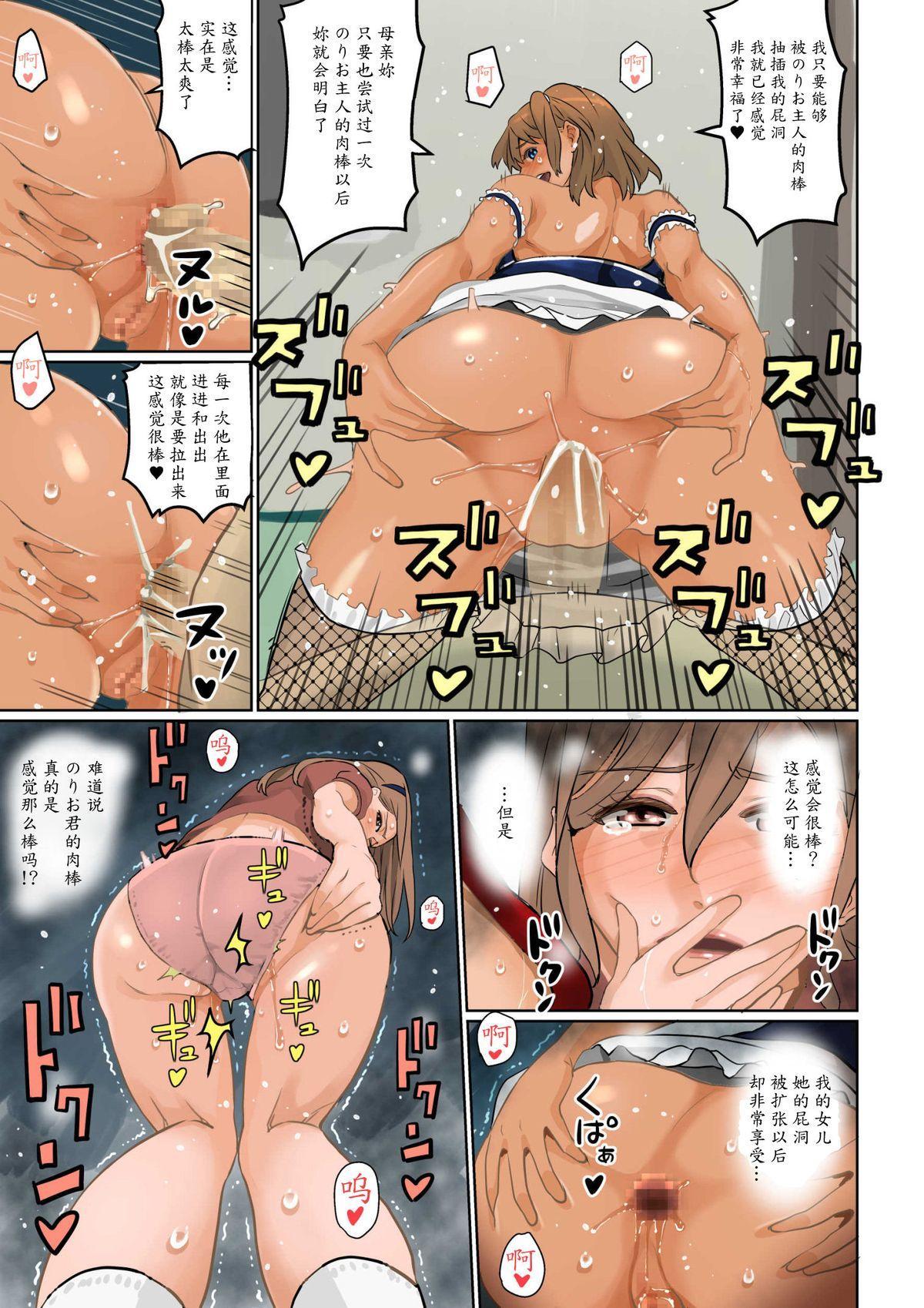 Nekura Shounen no Fukushuu Harem Choukyou Keikaku 99
