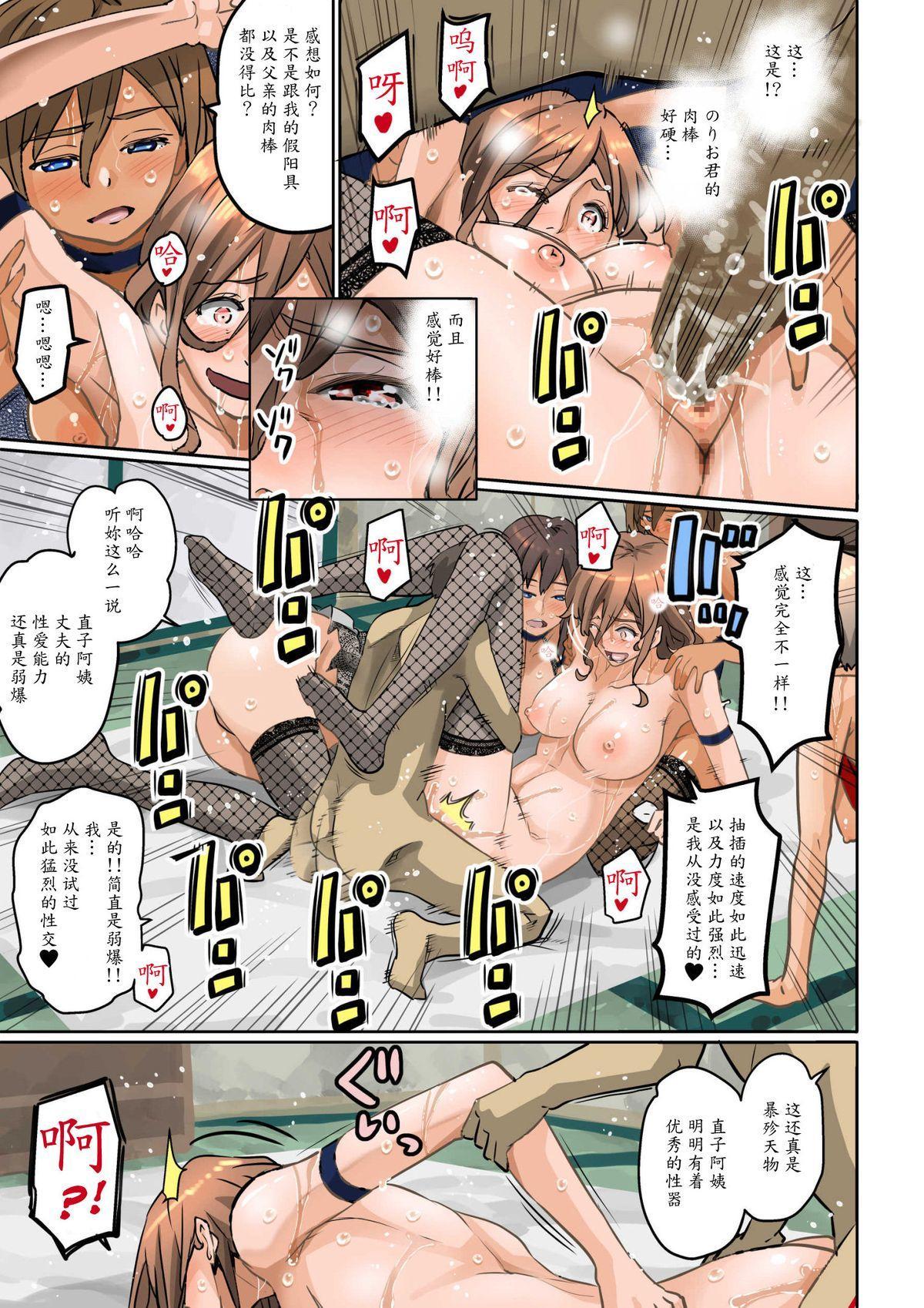 Nekura Shounen no Fukushuu Harem Choukyou Keikaku 115