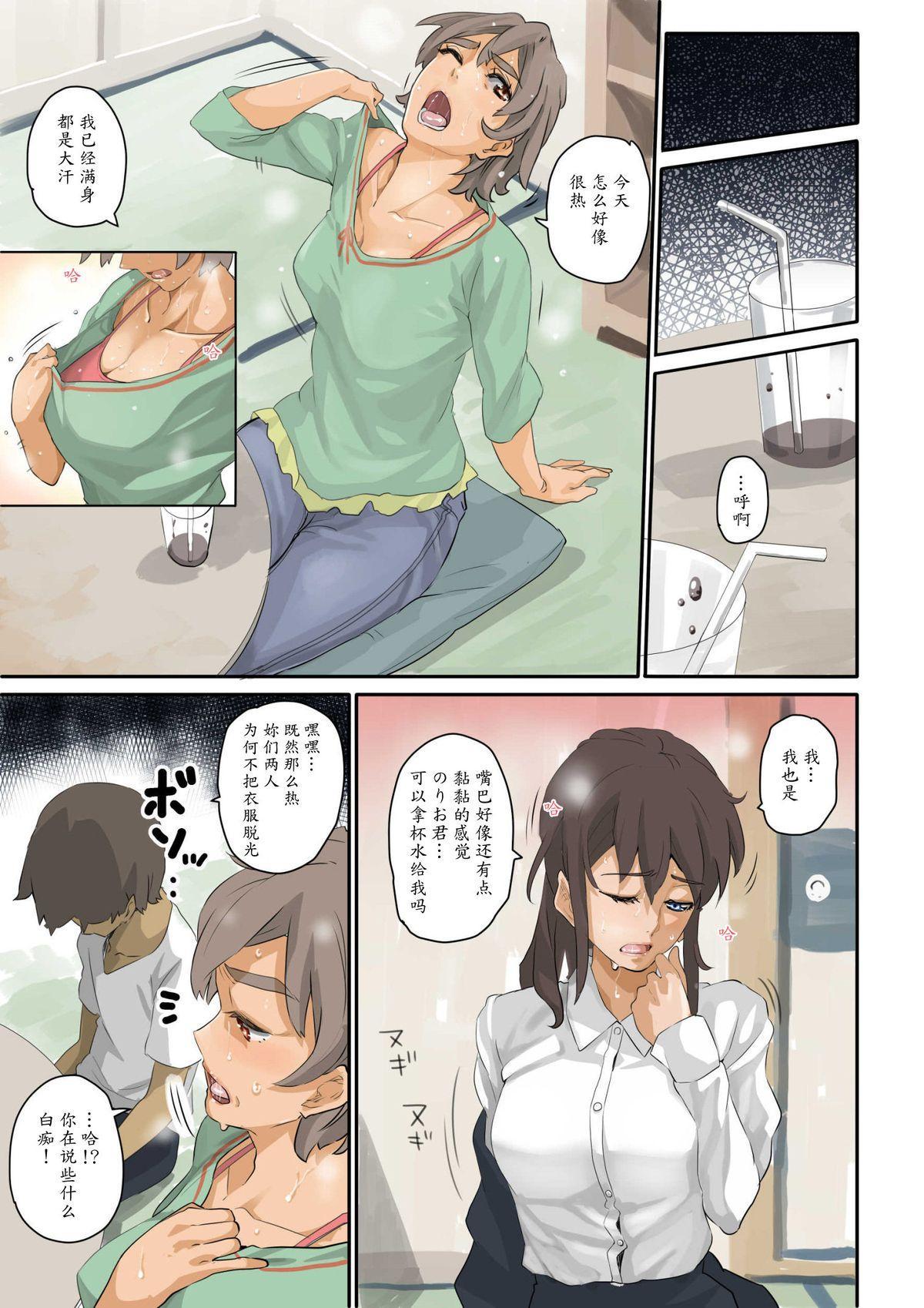 Nekura Shounen no Fukushuu Harem Choukyou Keikaku 13